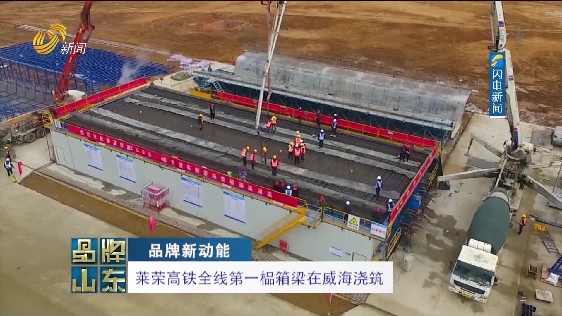 【品牌新动能】莱荣高铁全线第一榀箱梁在威海浇筑