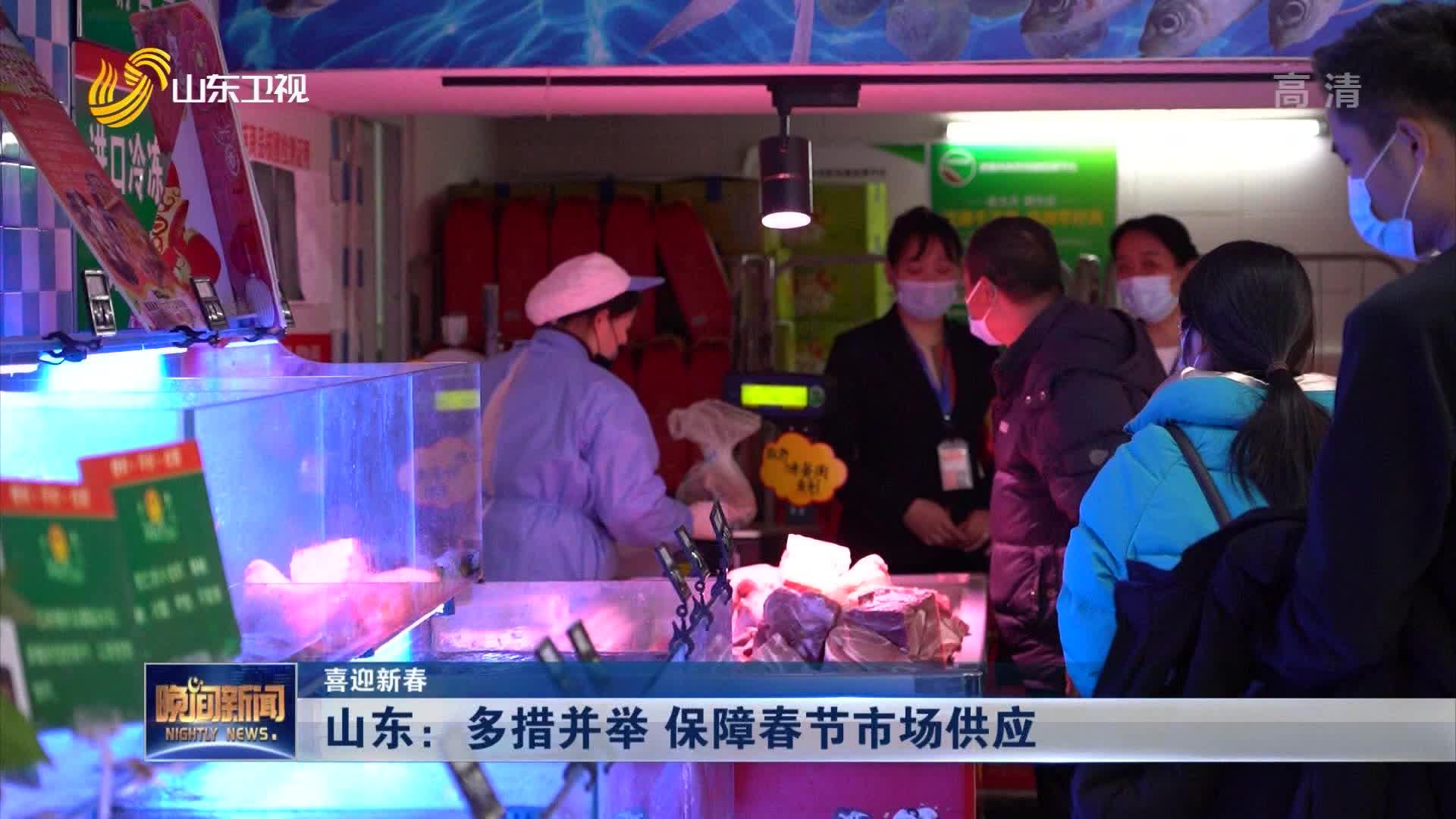 【喜迎新春】山东:多措并举 保障春节市场供应