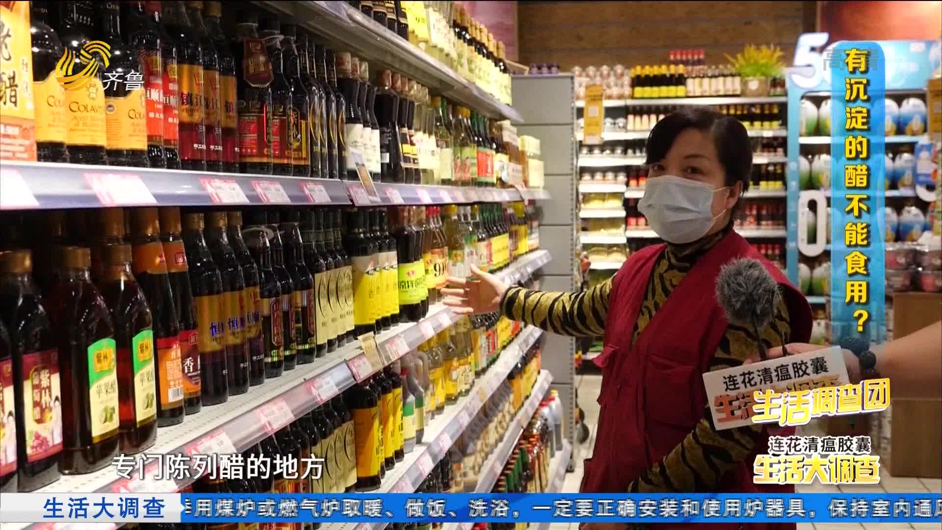 2021年02月07日《生活大调查》:有沉淀的醋不能食用?