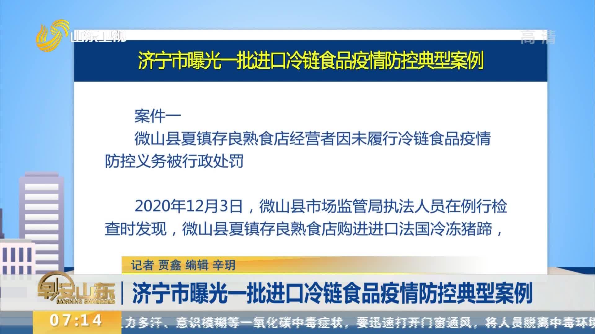 济宁市曝光一批进口冷链食品疫情防控典型案例