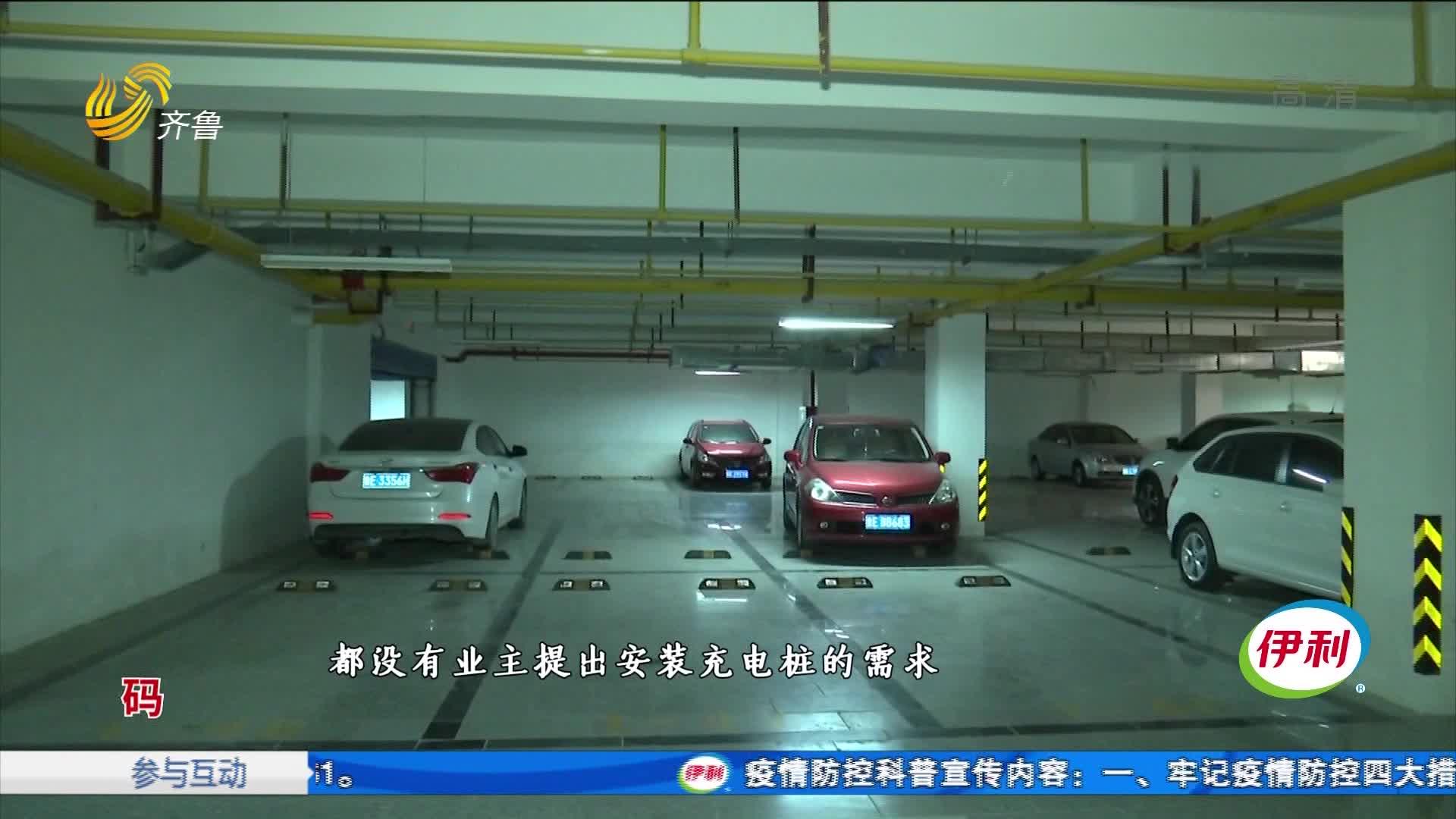 买新能源汽车 充电桩安装成难题