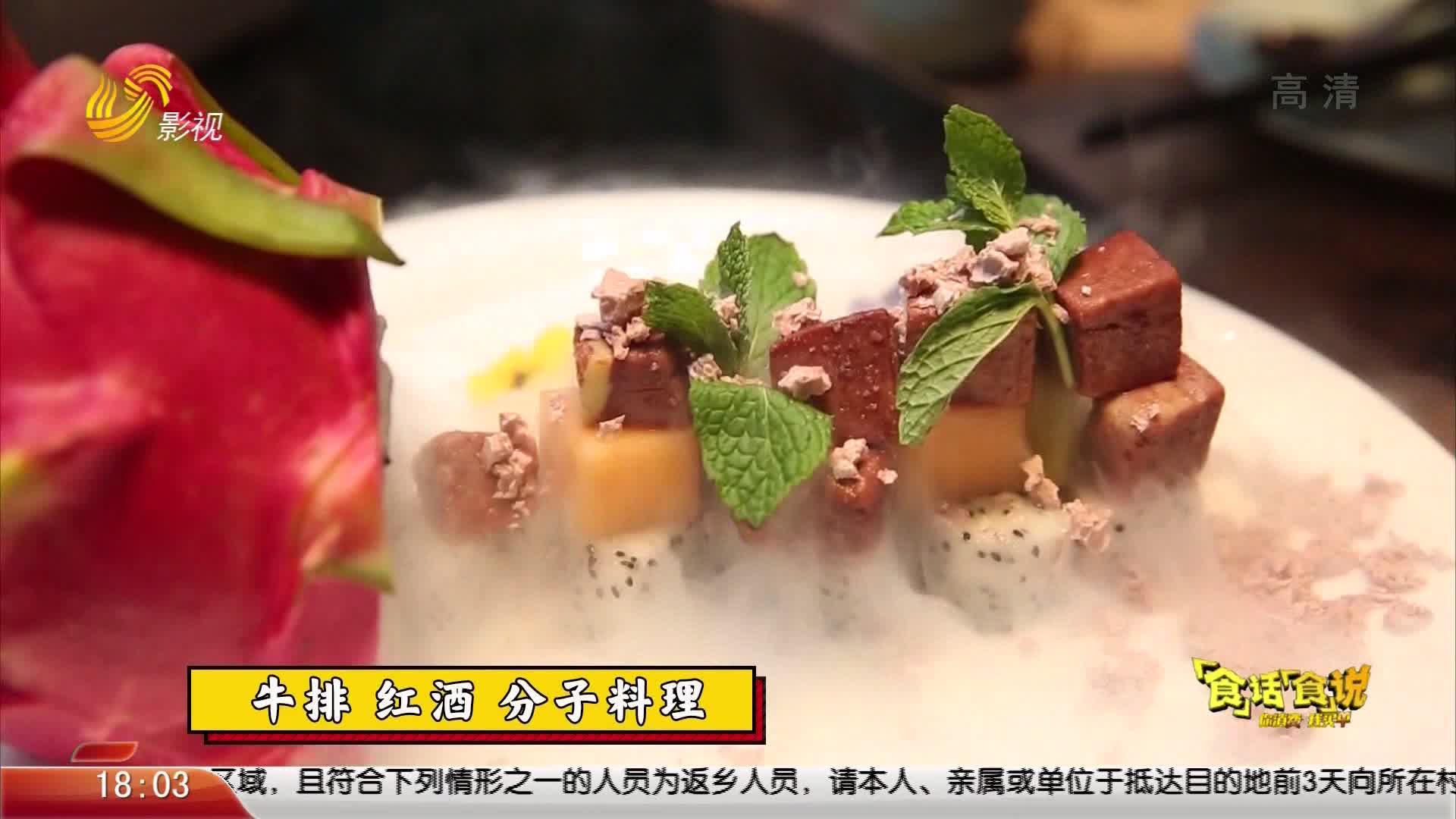 20210208《你消费我买单之食话食说》:别出心裁的创意主题餐厅(济南)
