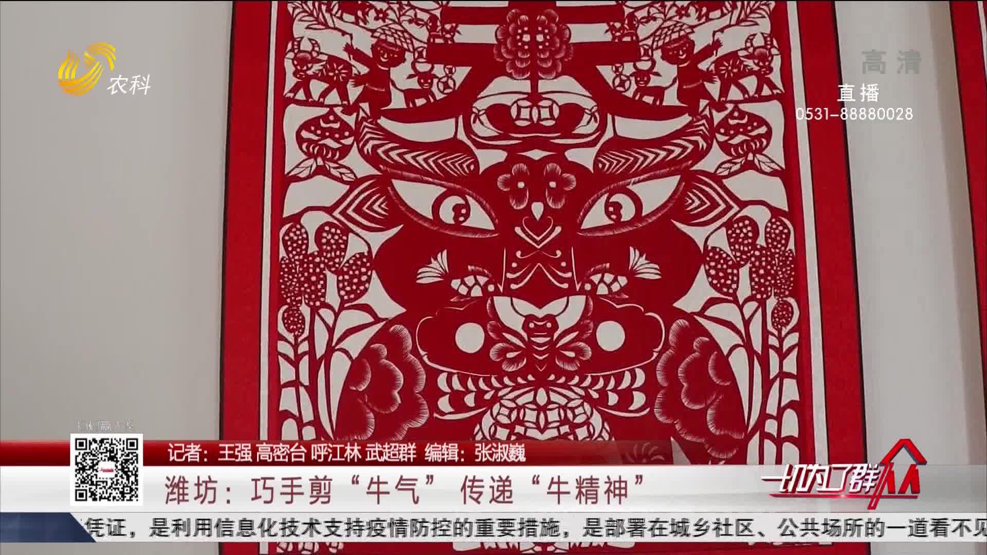 """潍坊:巧手剪""""牛气"""" 传递""""牛精神"""""""