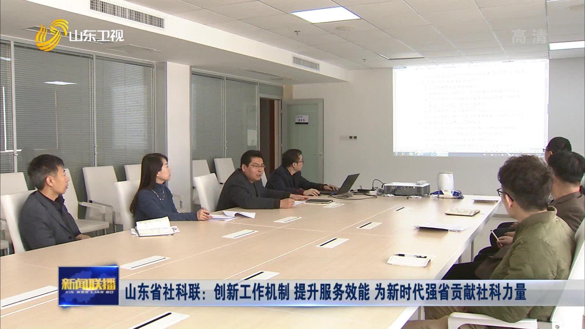 山东省社科联:创新工作机制 提升服务效能 为新时代强省贡献社科力量