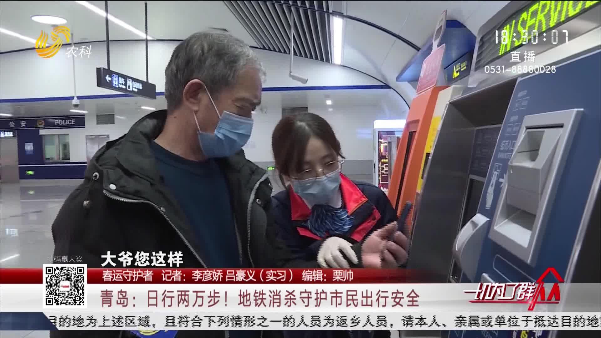 【春运守护者】青岛:日行两万步!地铁消杀守护市民出行安全