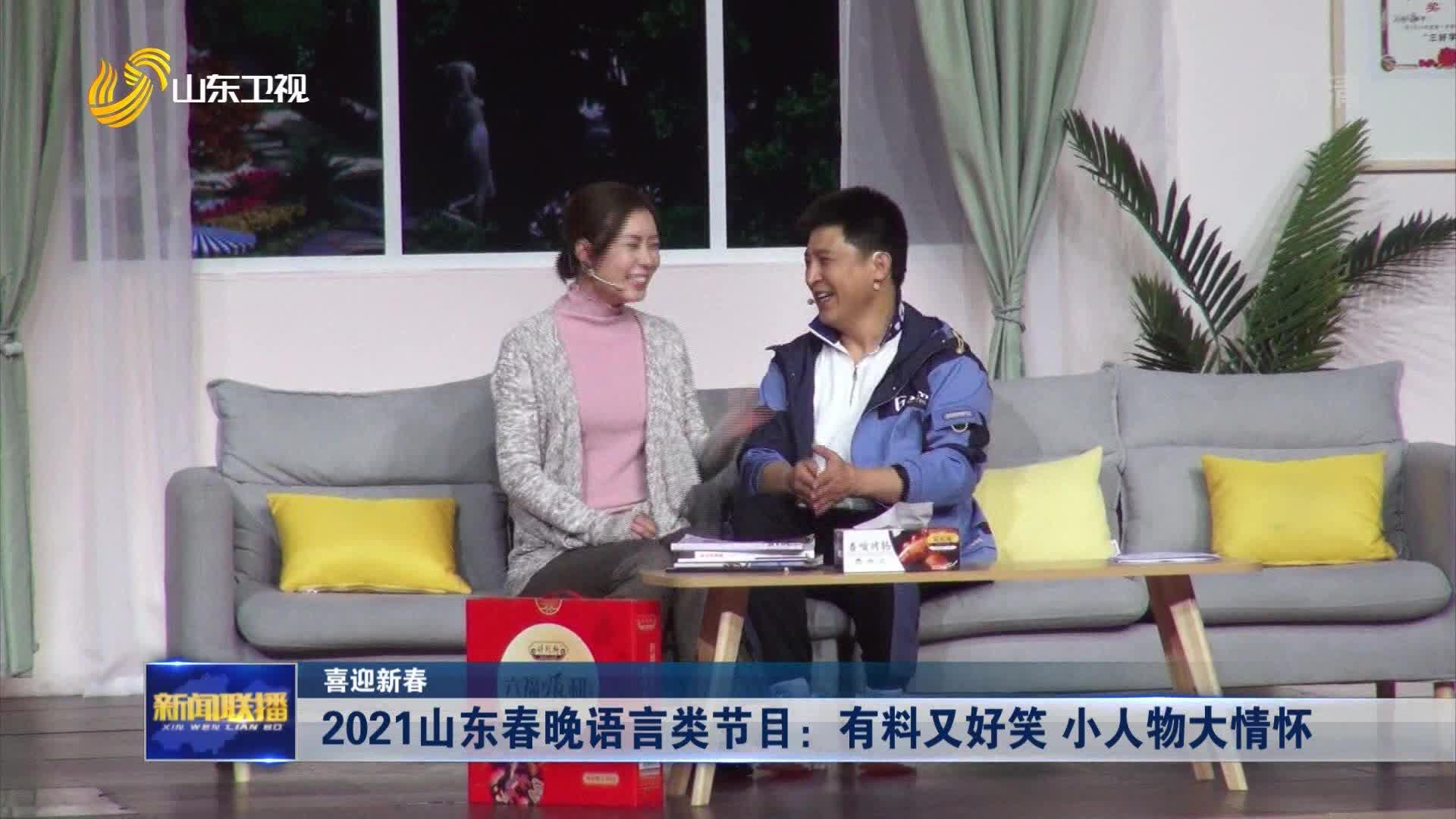 【喜迎新春】2021山东春晚语言类节目:有料又好笑 小人物大情怀