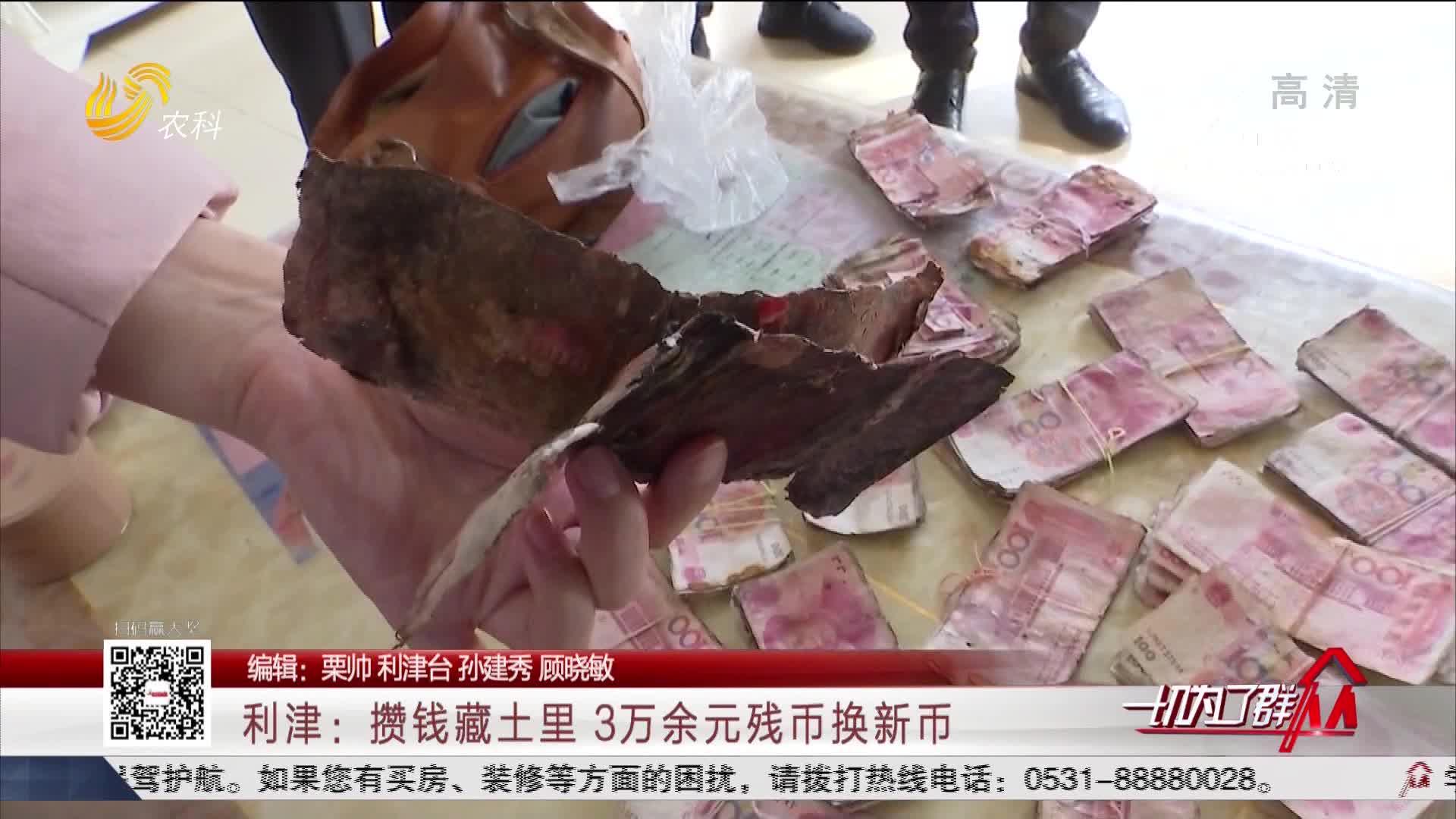 利津:攒钱藏土里 3万余元残币换新币