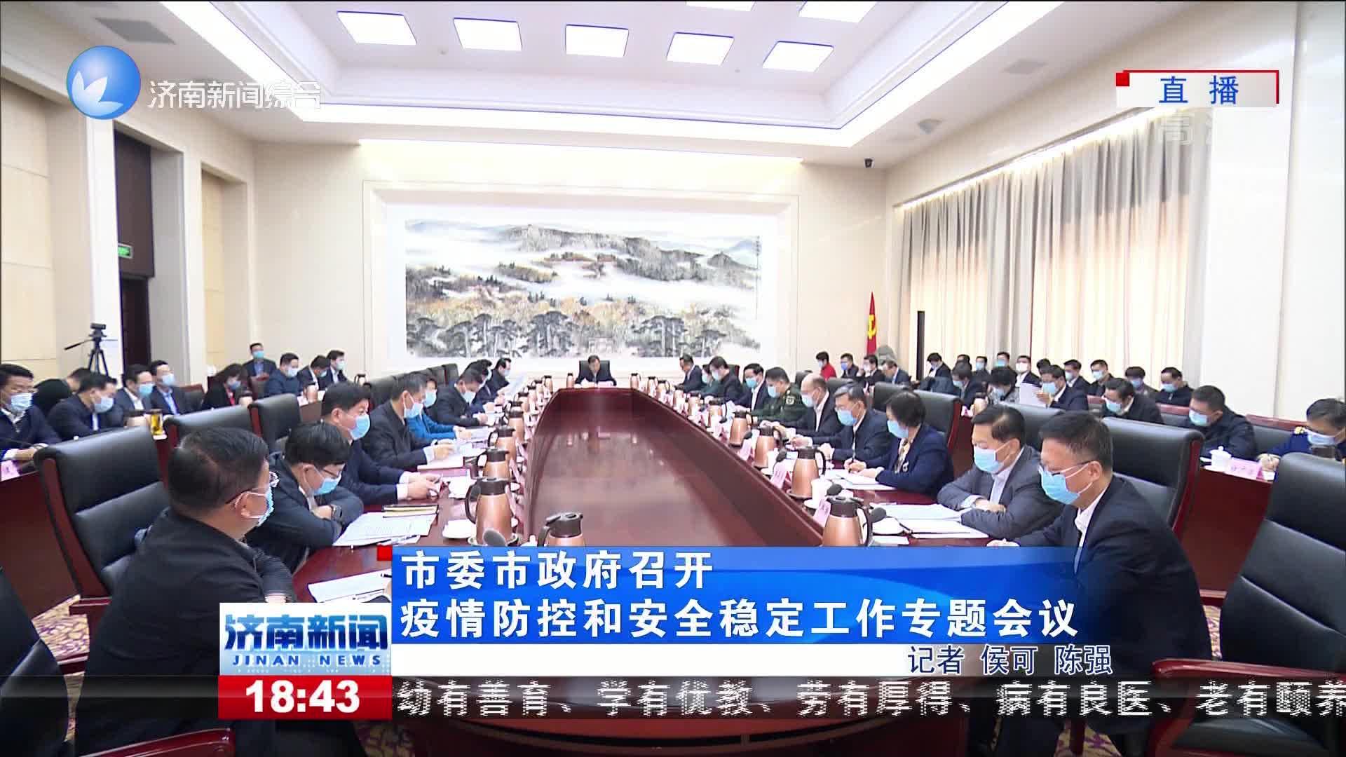 市委市政府召开疫情防控和安全稳定工作专题会议