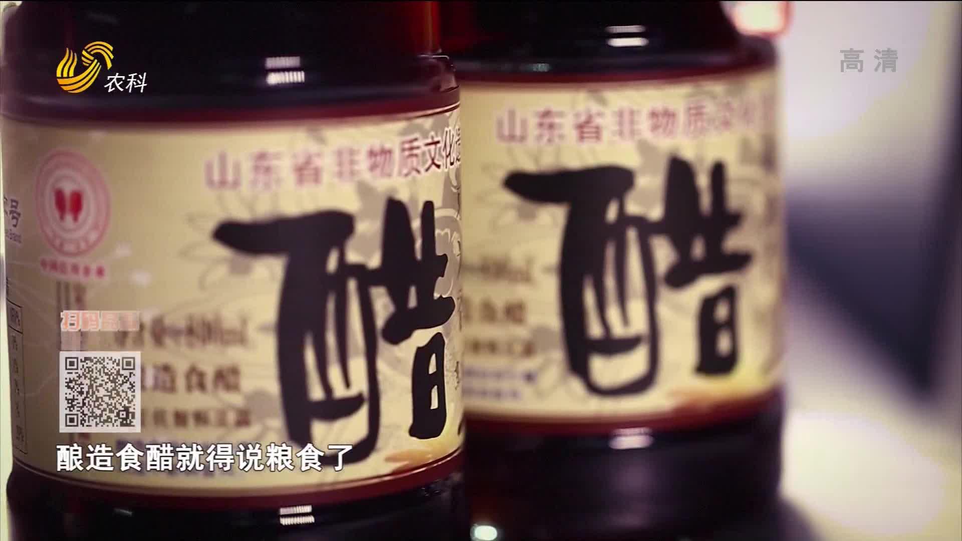20210208《中国原产递》:枣米香醋