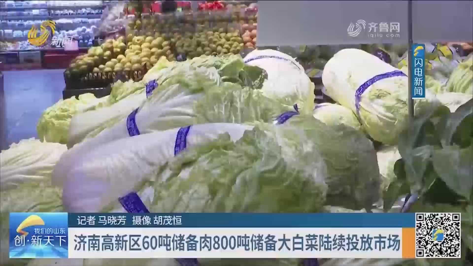 济南高新区60吨储备肉 800吨大白菜陆续投放市场