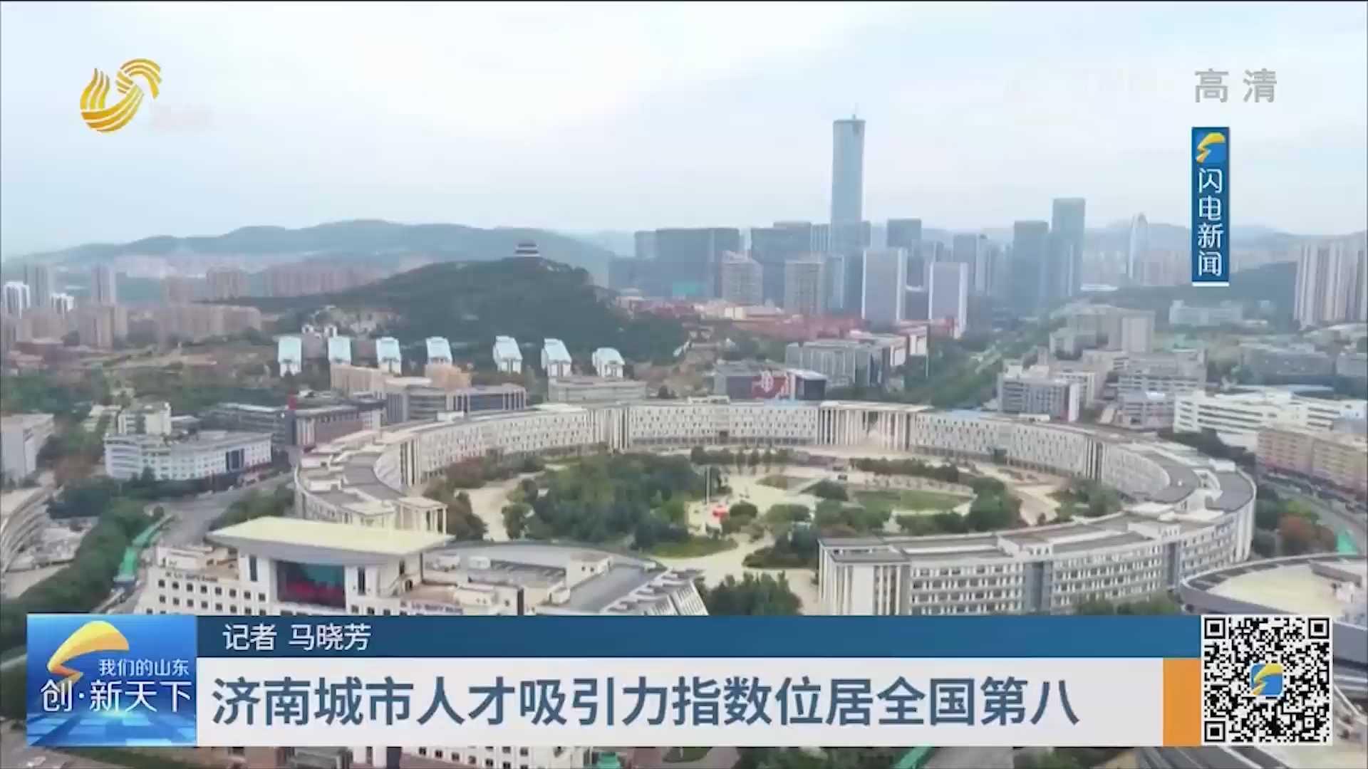 济南城市人才吸引力指数位居全国第八