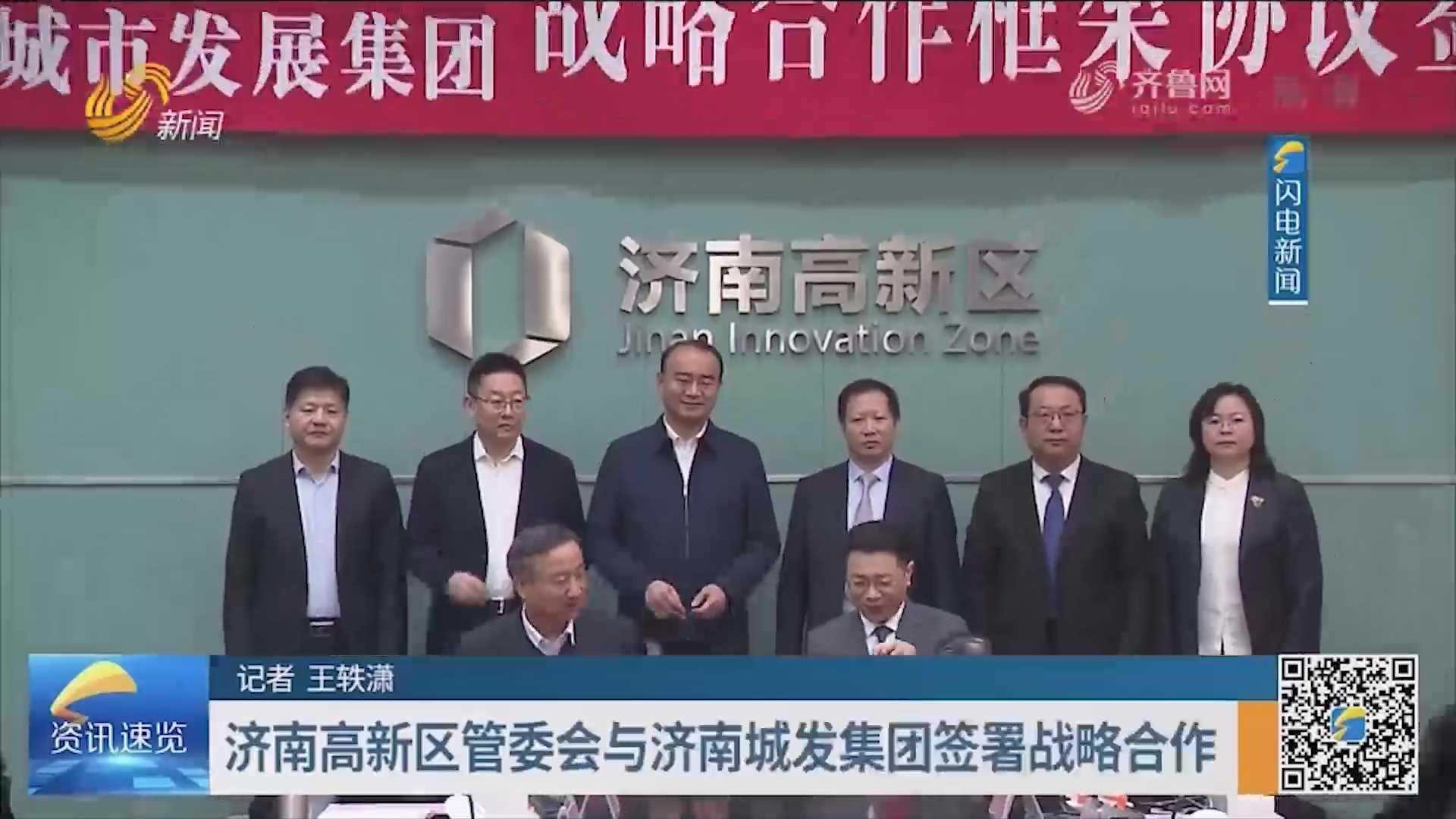 济南高新区管委会与济南城发集团签署战略合作