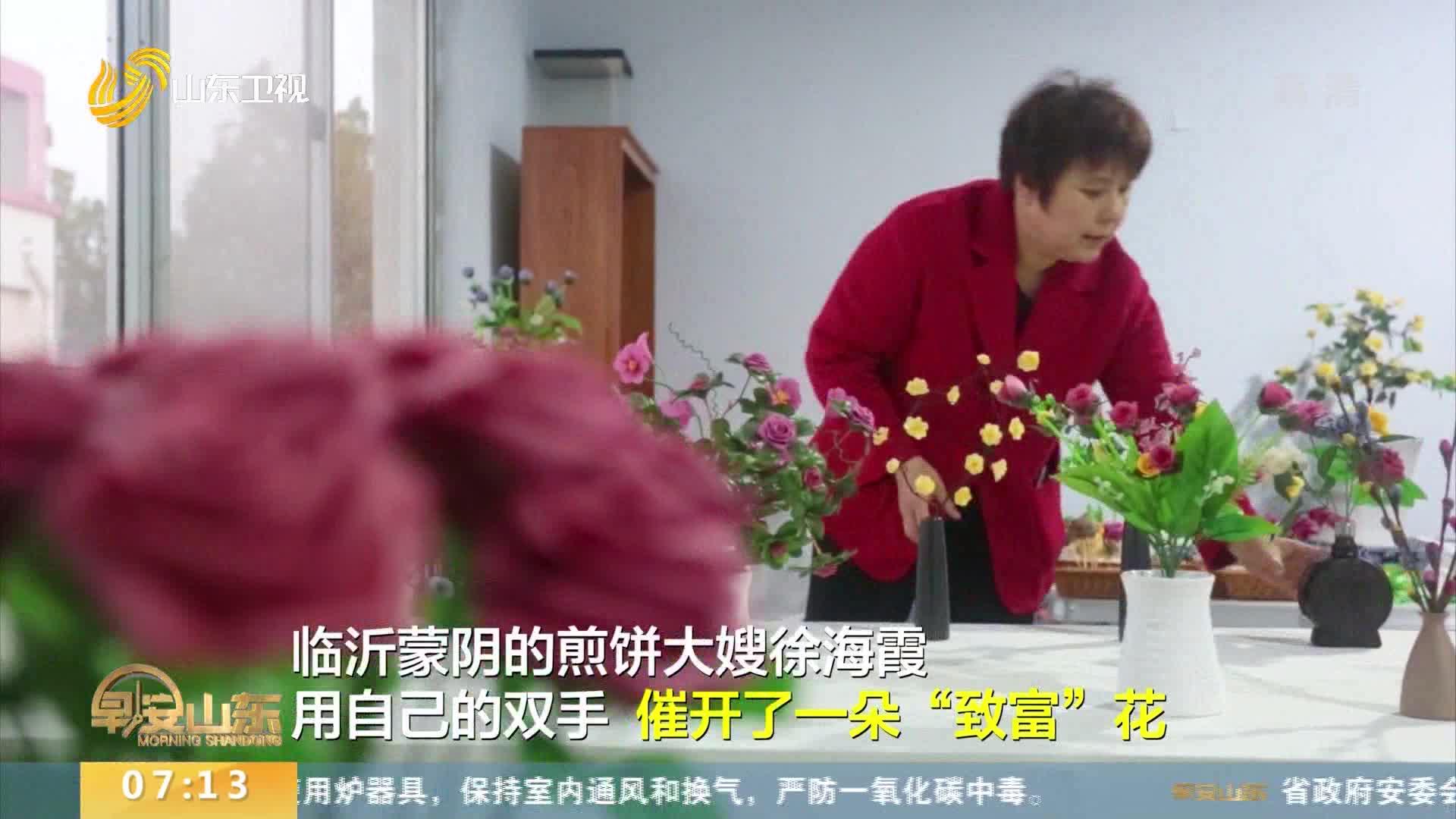 """临沂煎饼大嫂又做出新""""花""""样 记者现场拜师学艺"""