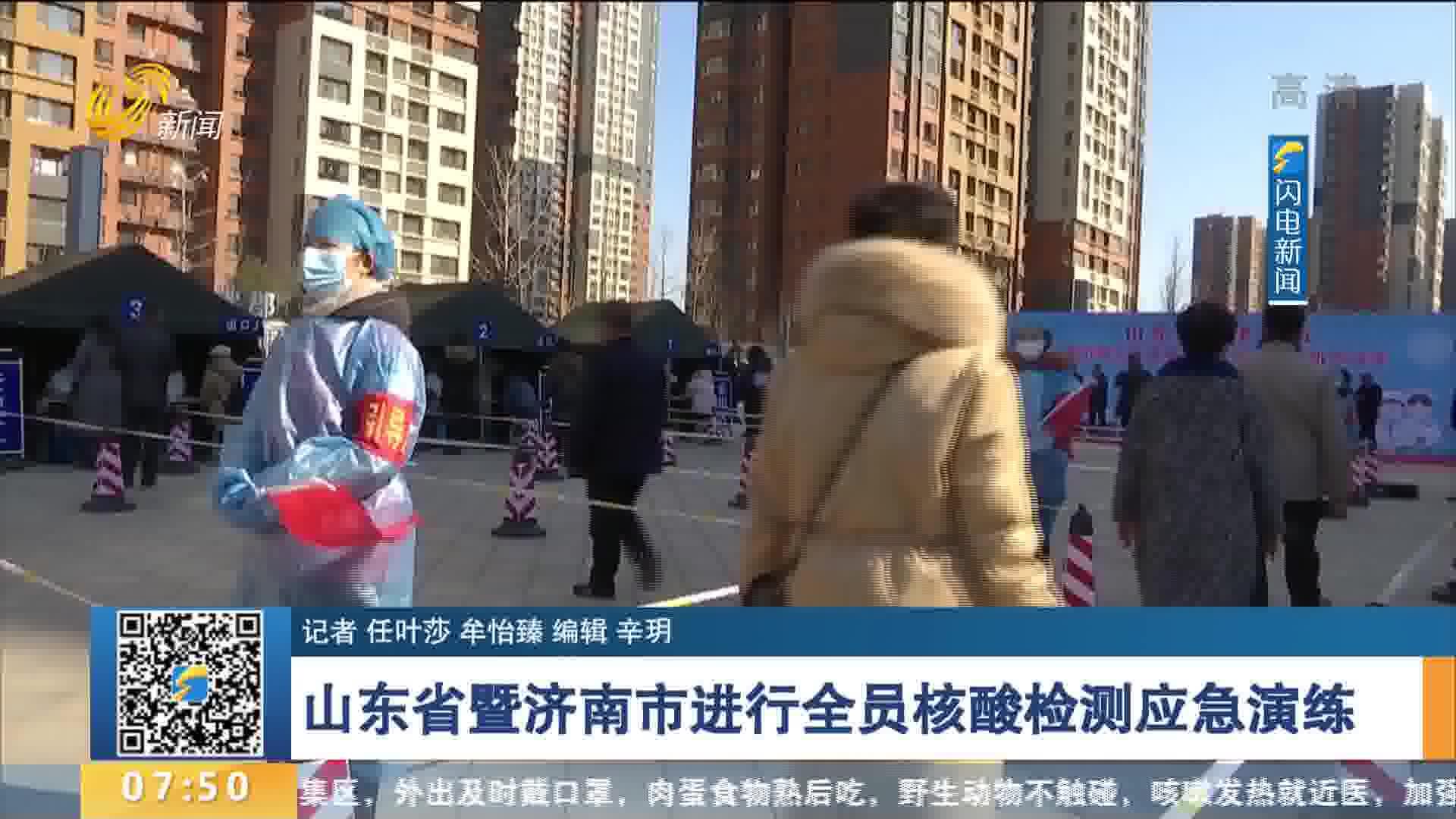 山东省暨济南市进行全员核酸检测应急演练