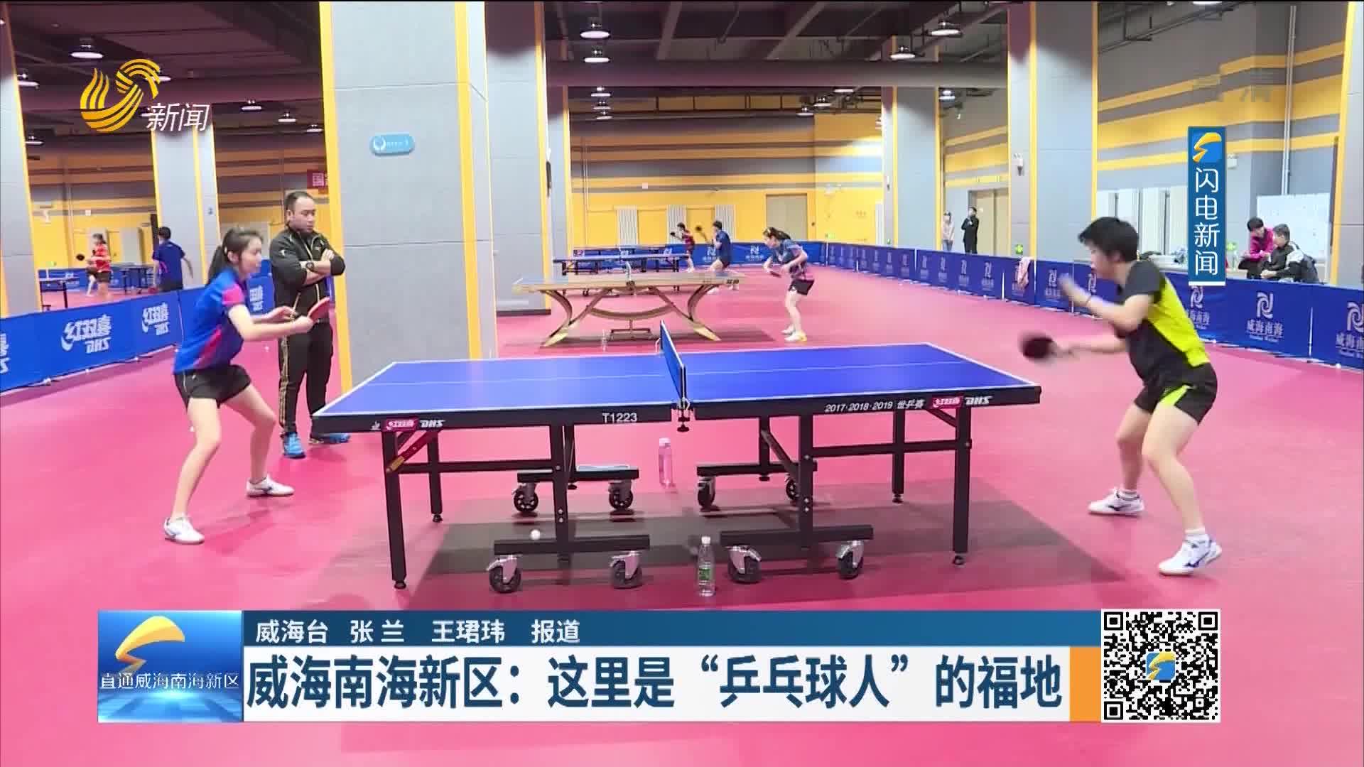 """威海南海新区:这里是""""乒乓球人""""的福地"""