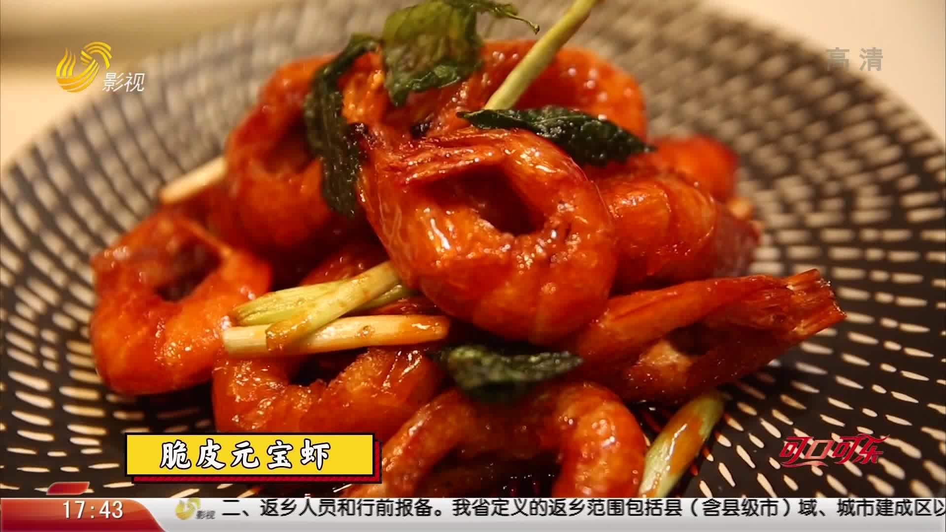 20210209《你消费我买单之食话食说》:济南恒隆广场美食推荐