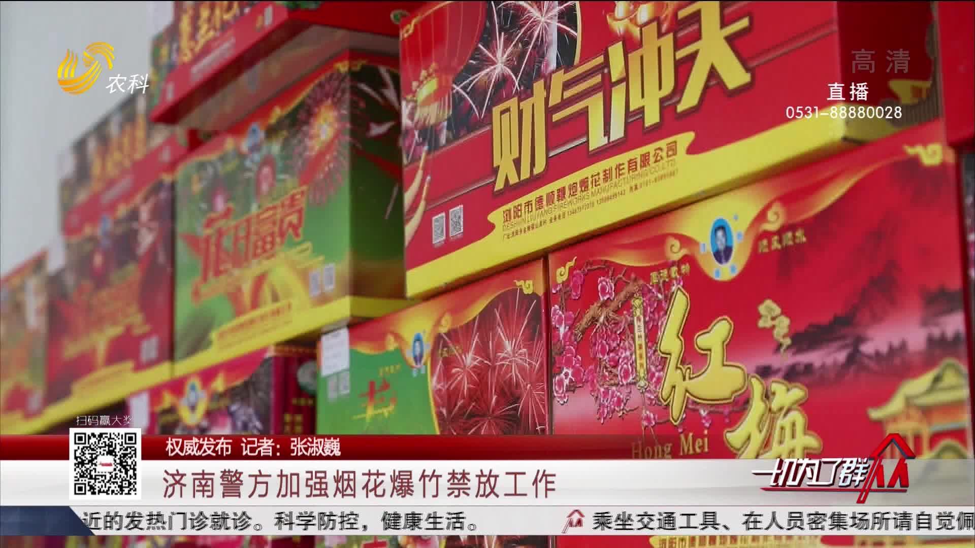【权威发布】济南警方加强烟花爆竹禁放工作