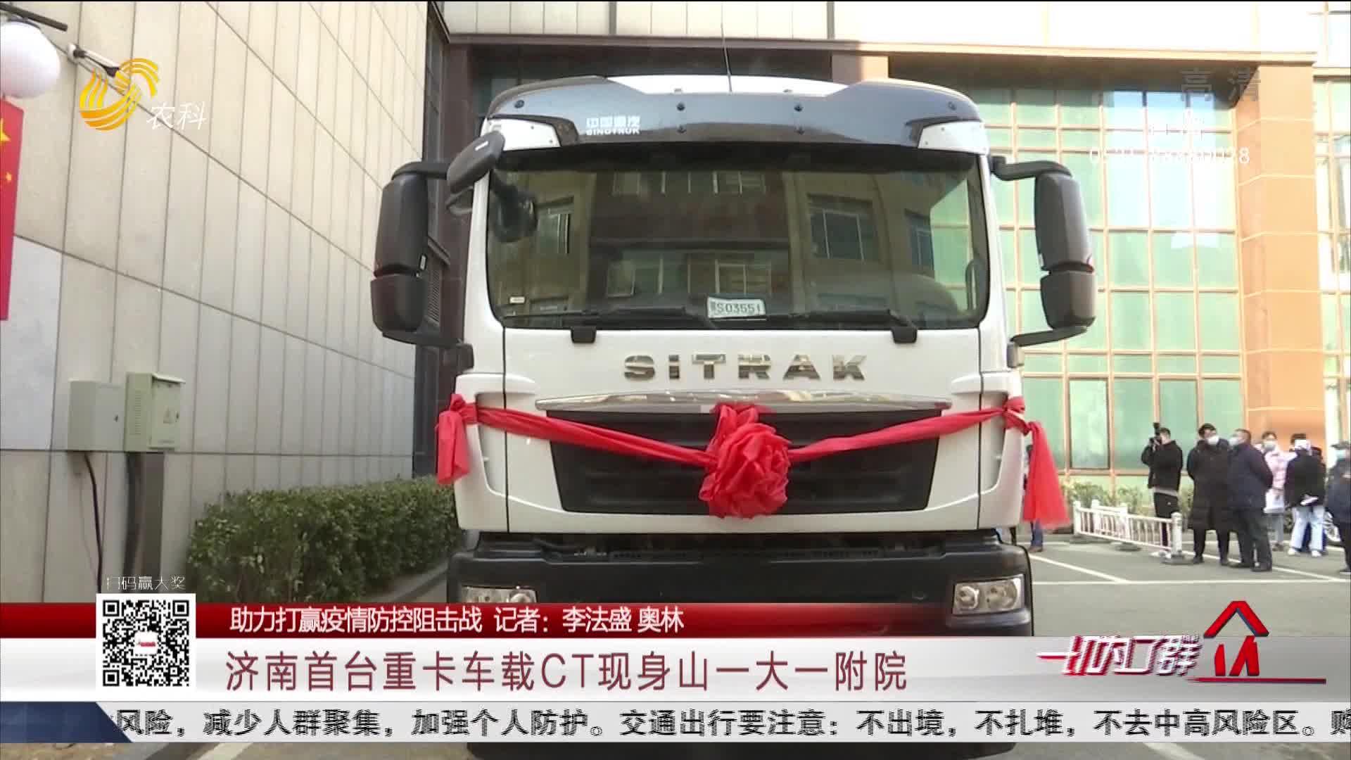 【助力打赢疫情防控阻击战】济南首台重卡车载CT现身山一大一附院