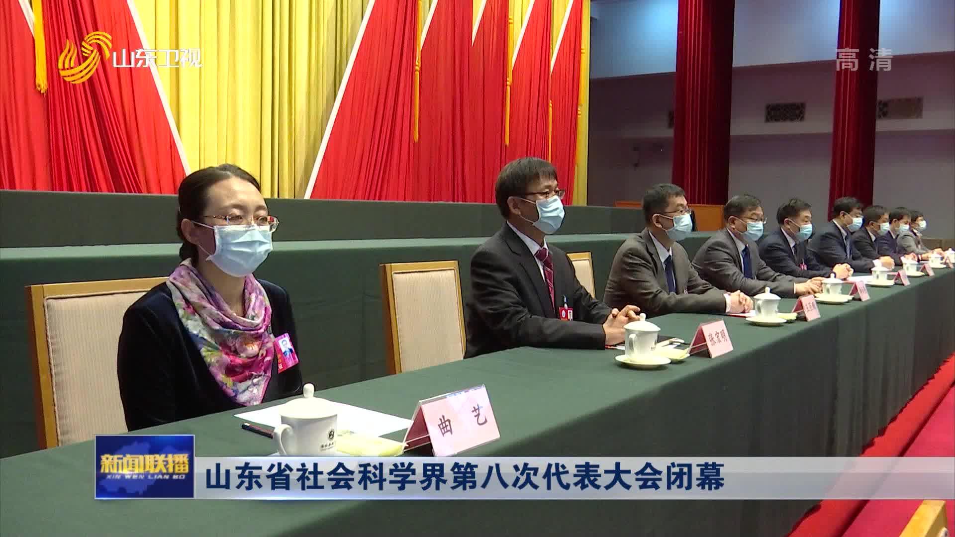 山东省社会科学界第八次代表大会闭幕