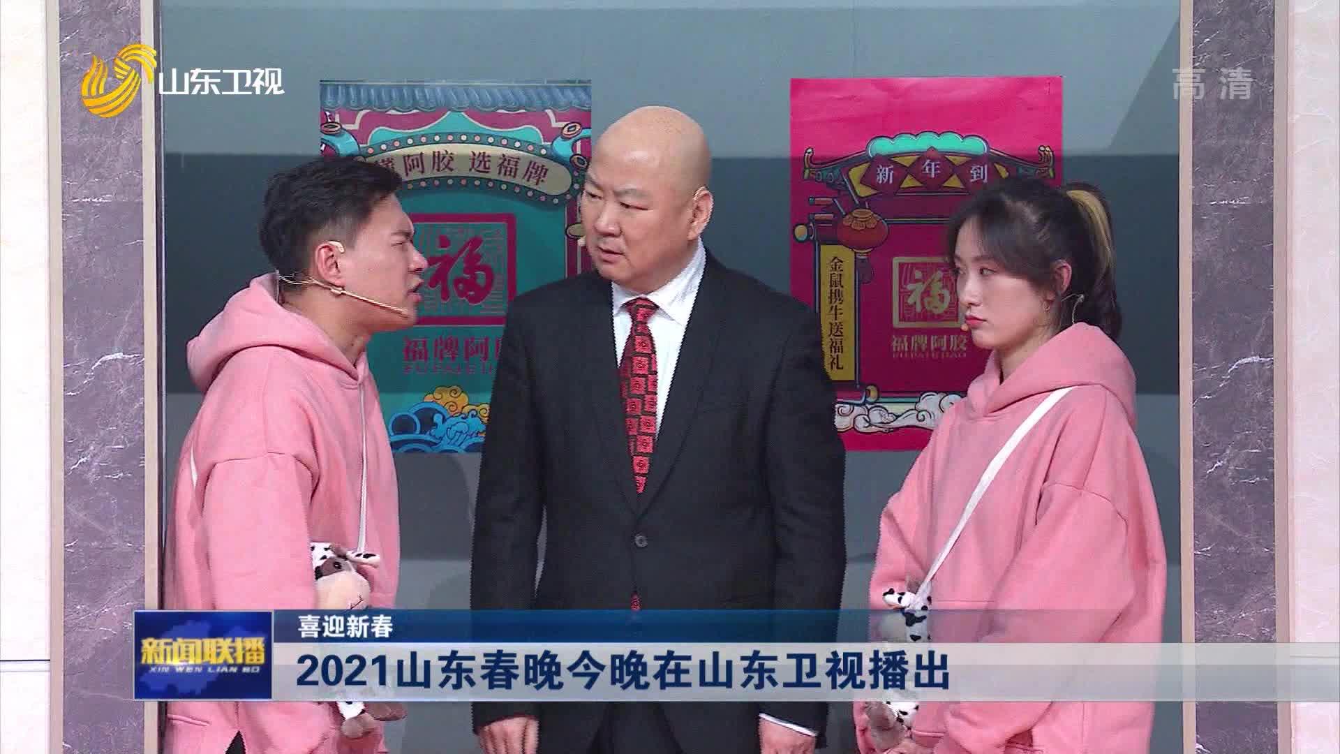 【喜迎新春】2021山东春晚今晚在山东卫视播出