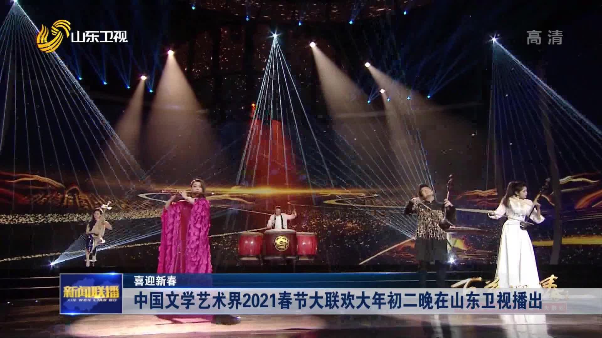 【喜迎新春】中国文学艺术界2021春节大联欢大年初二晚在山东卫视播出