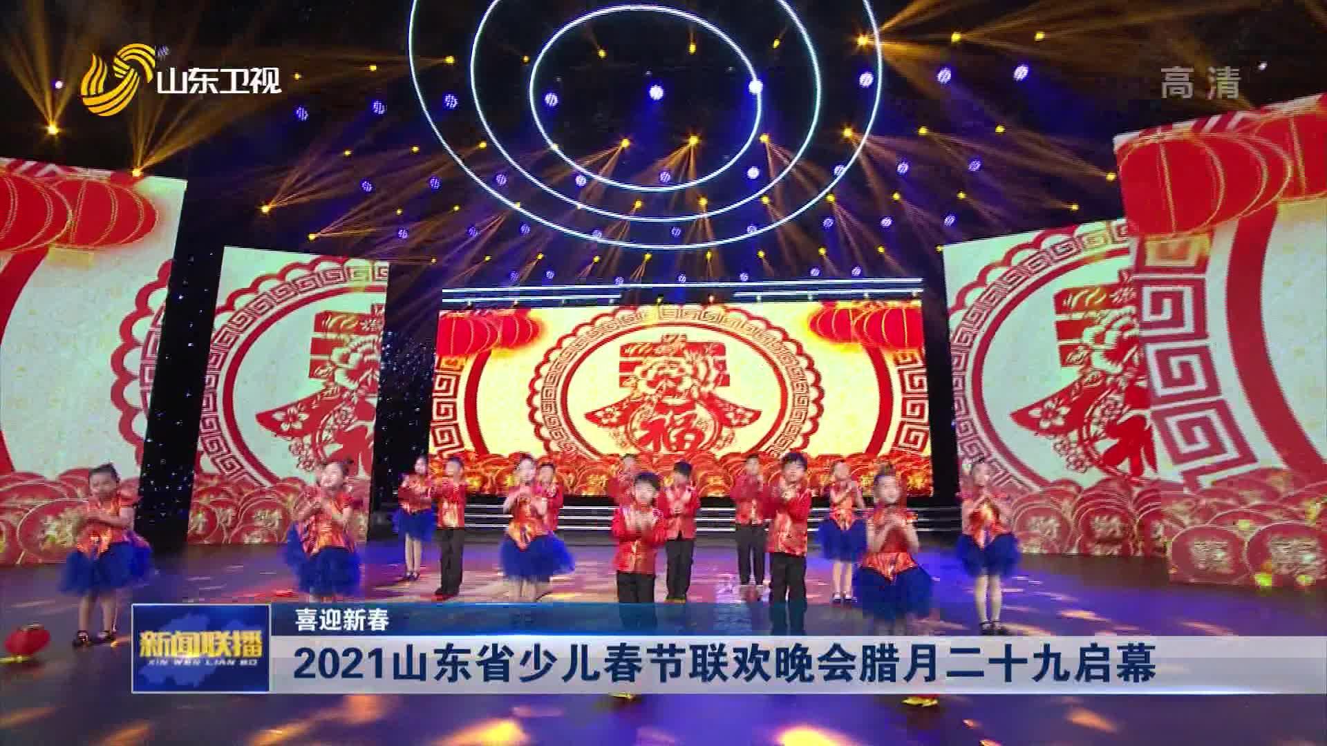 【喜迎新春】2021山东省少儿春节联欢晚会腊月二十九启幕