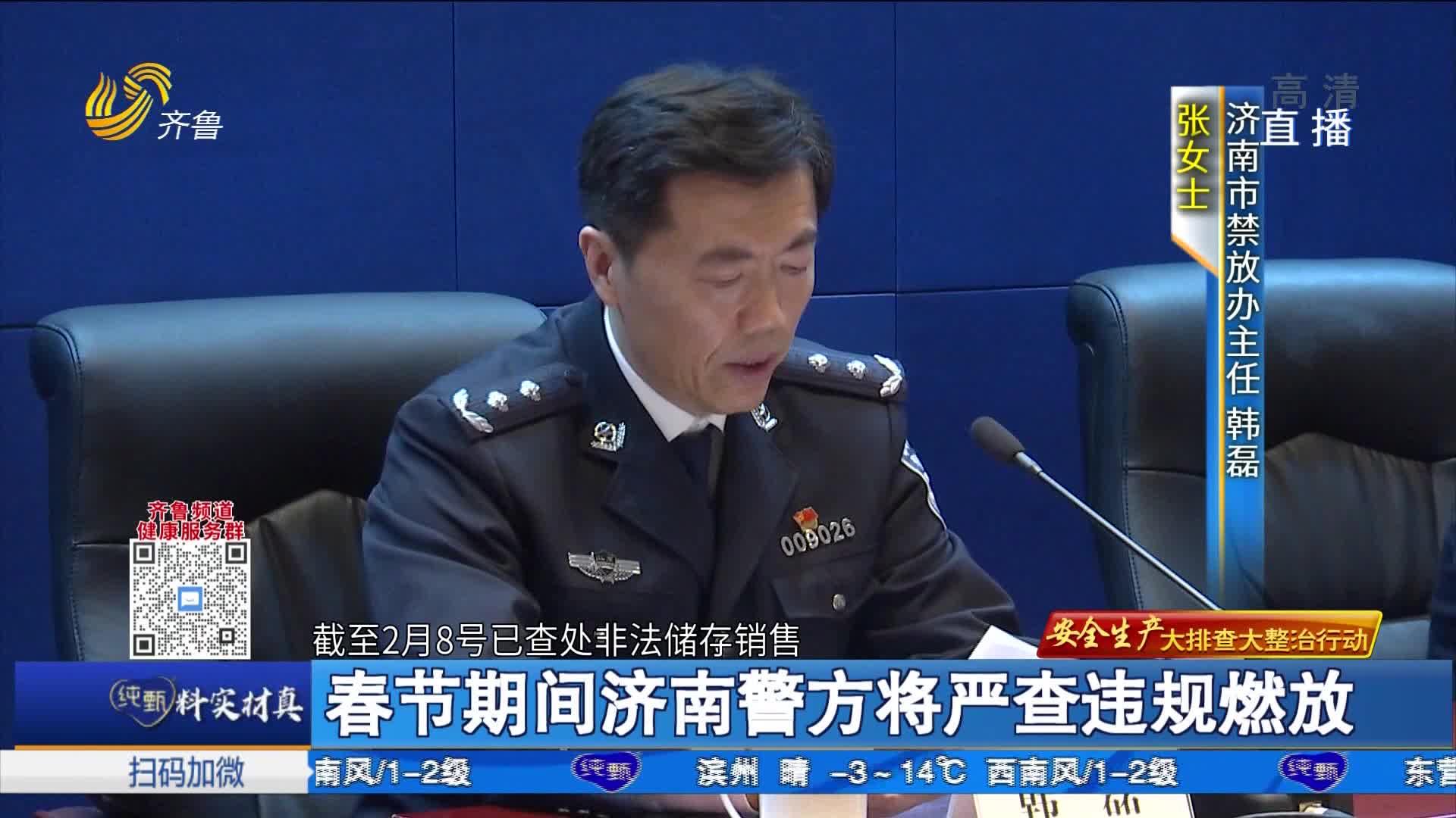 春节期间济南警方将严查违规燃放