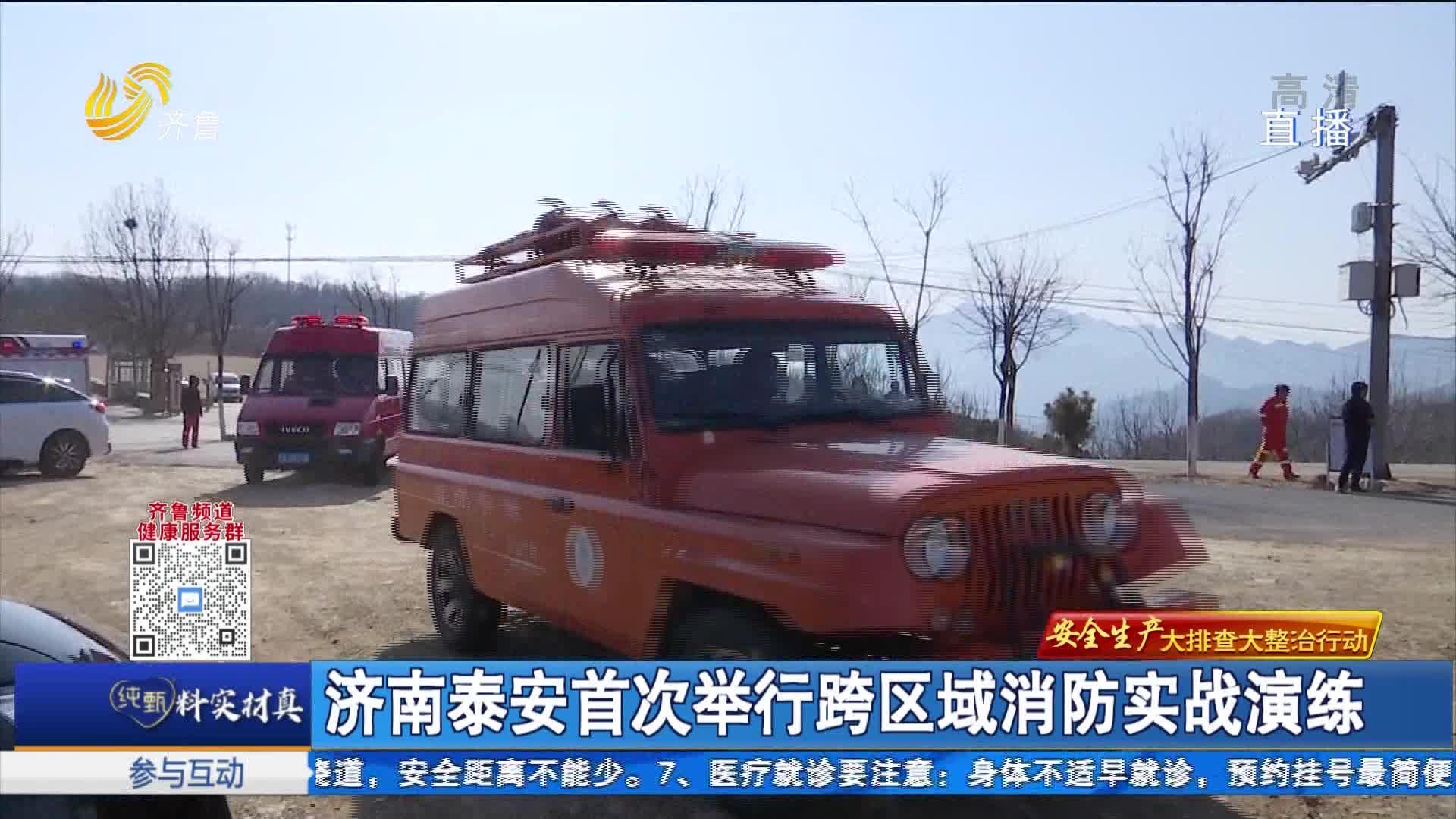 济南泰安首次举行跨区域消防实战演练