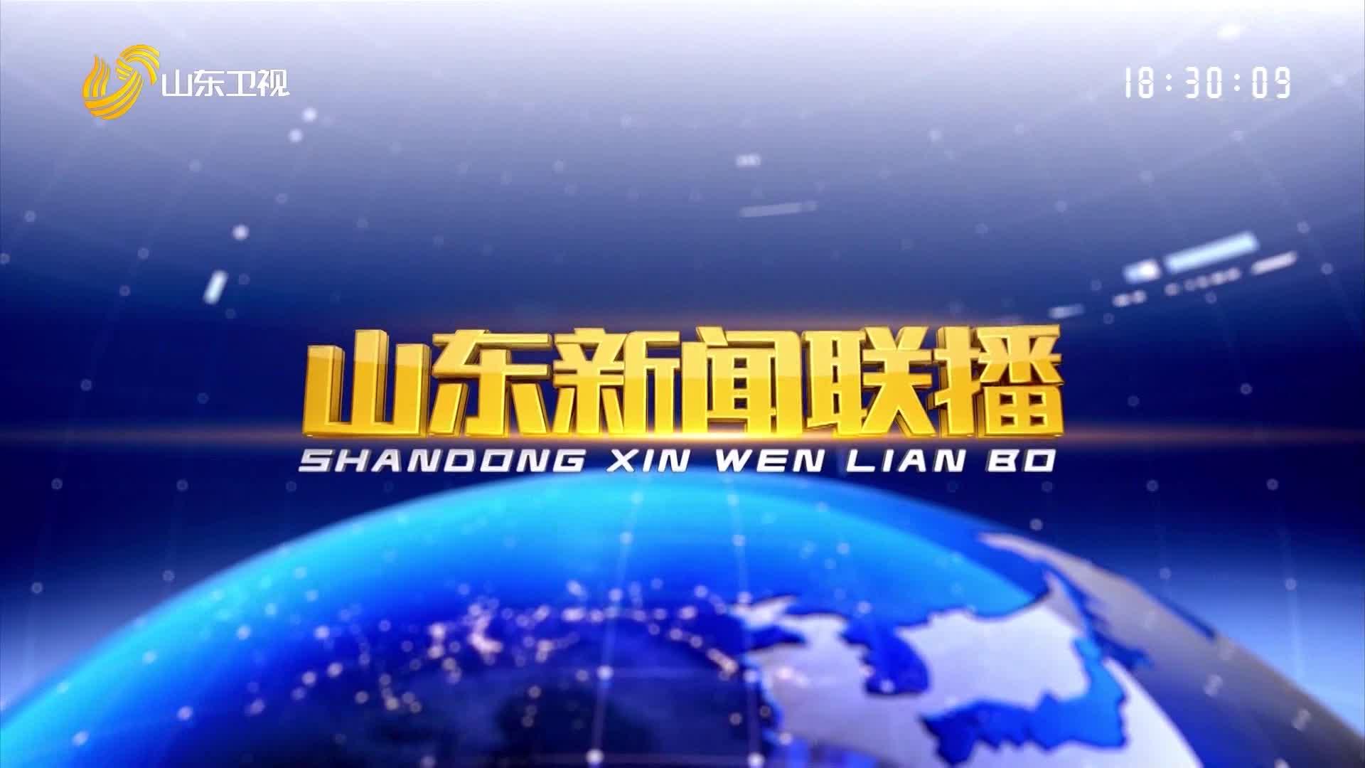 2021年02月09日山东新闻联播完整版