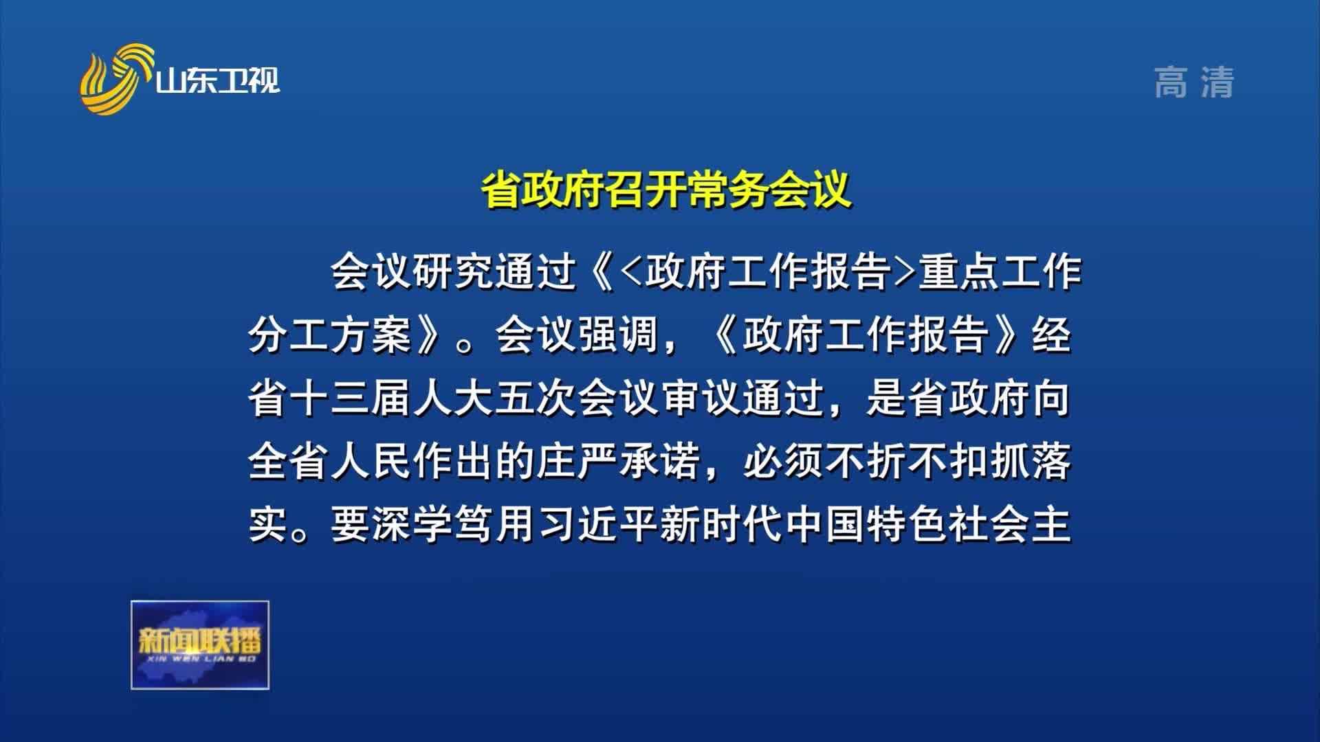 省政府召开常务会议 研究《政府工作报告》重点工作分工等工作
