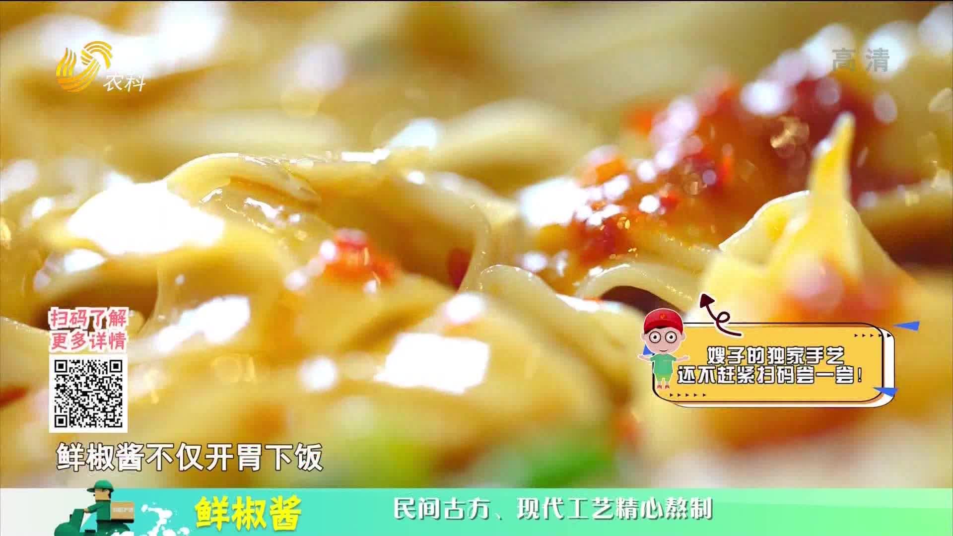 20210209《中国原产递》:鲜椒酱
