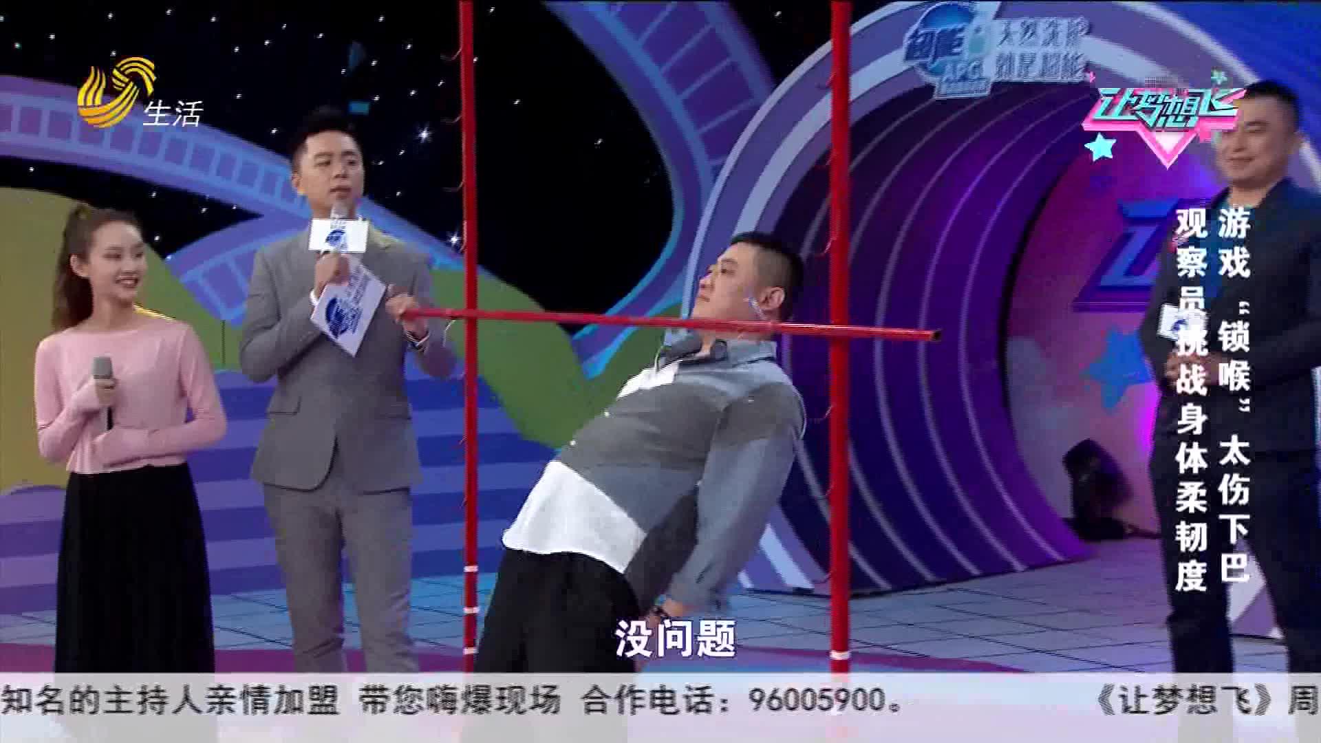 """20210209《让梦想飞》:不雅观察员挑战身体柔韧度 游戏""""锁喉""""太伤下巴"""