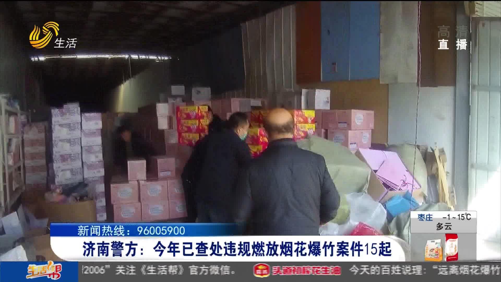 济南警方:今年已查处违规燃放烟花爆竹案件15起