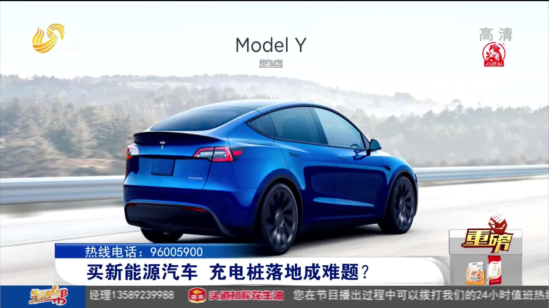 【重磅】买新能源汽车 充电桩落地成难题?