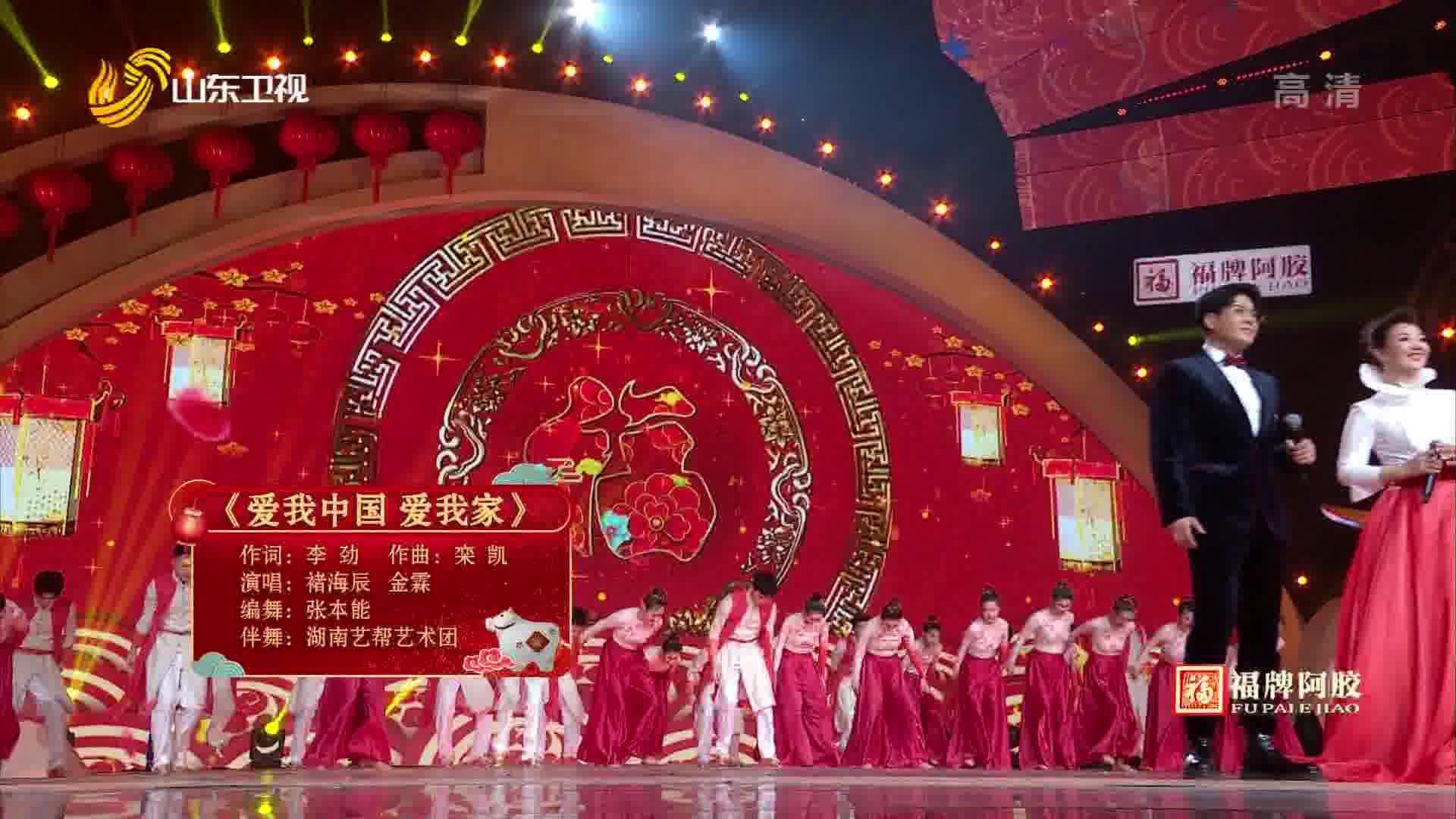 歌曲《爱我中国 爱我家》