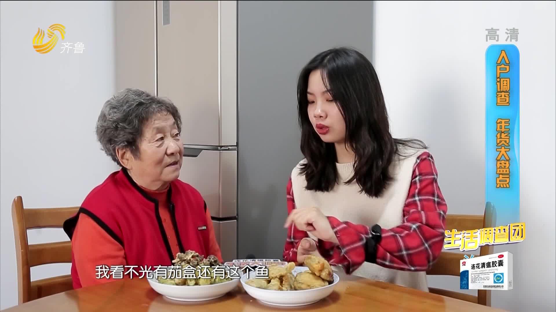 """2021年02月09日《生活大调查》:春节易得""""春节病""""吗?"""