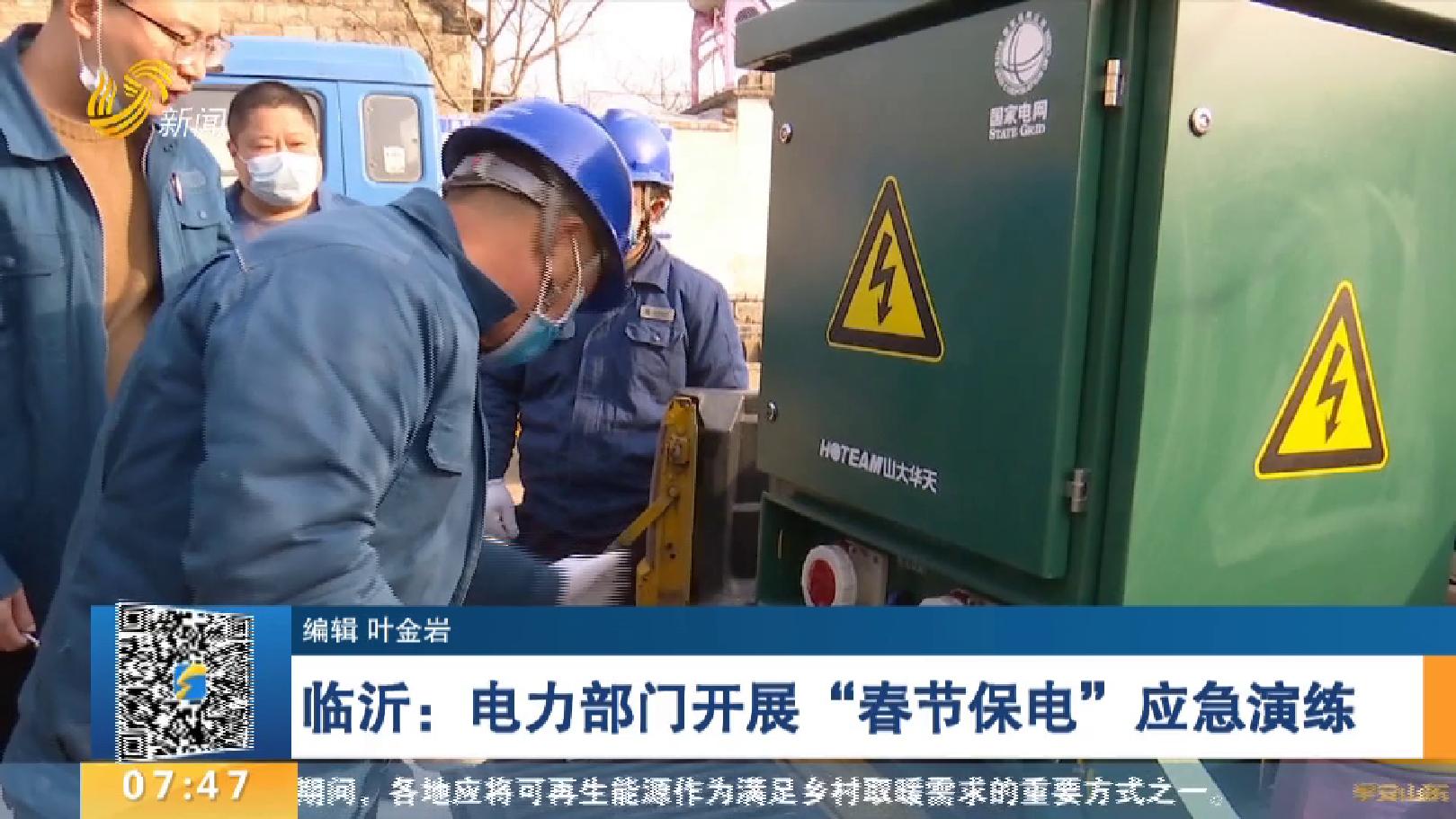 """临沂:供电部门开展""""春节保电""""应急演练"""