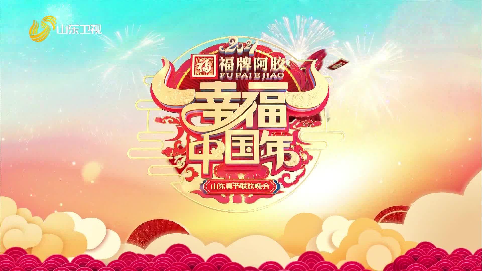 2021幸福中国年——山东春节联欢晚会