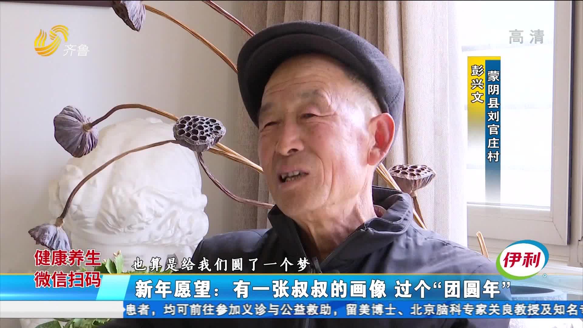 """新年愿望:有一张叔叔的画像 过个""""团圆年"""""""