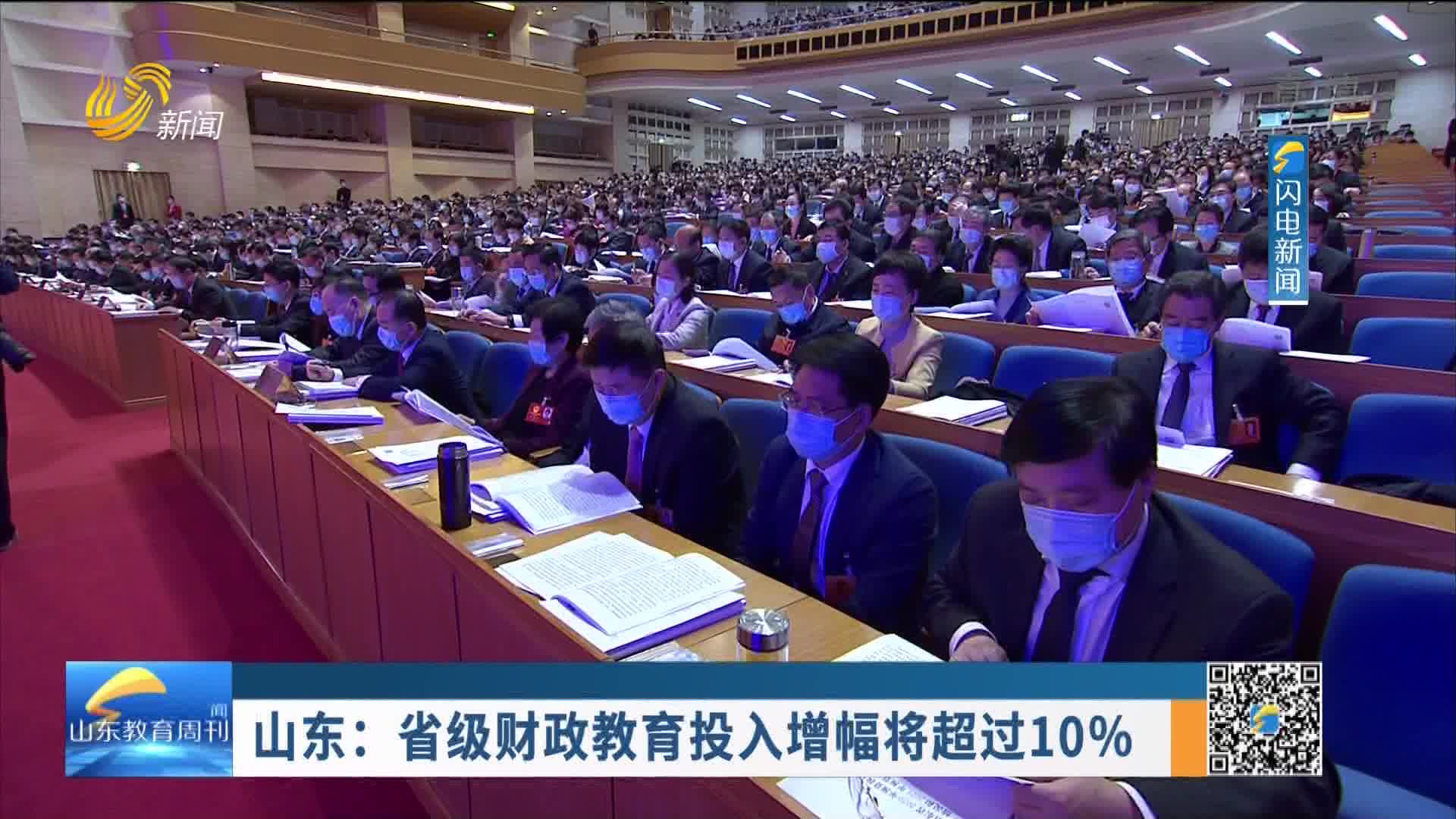 山东:省级财政教育投入增幅将超过10%