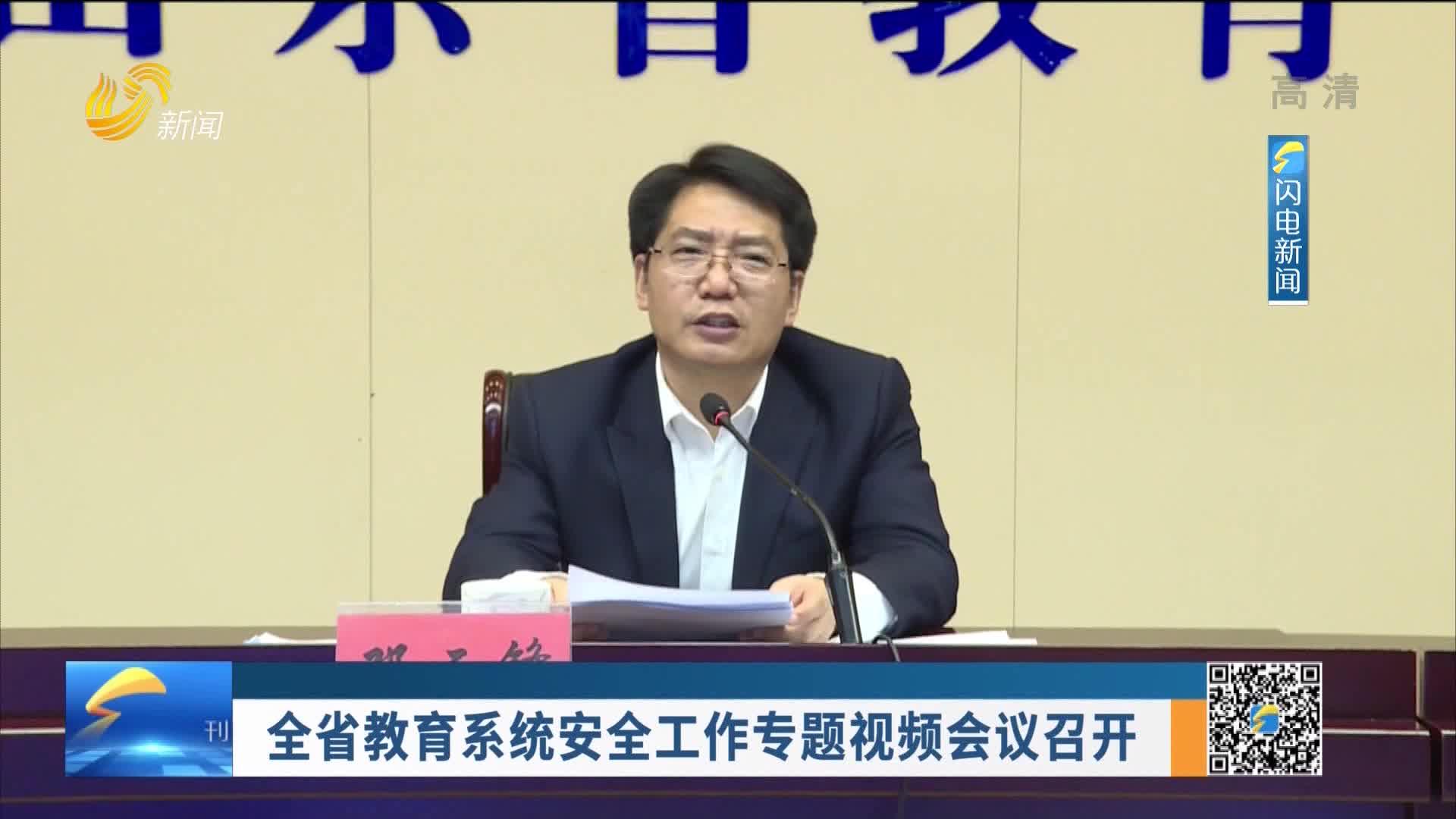 全省教育系统安全工作专题视频会议召开