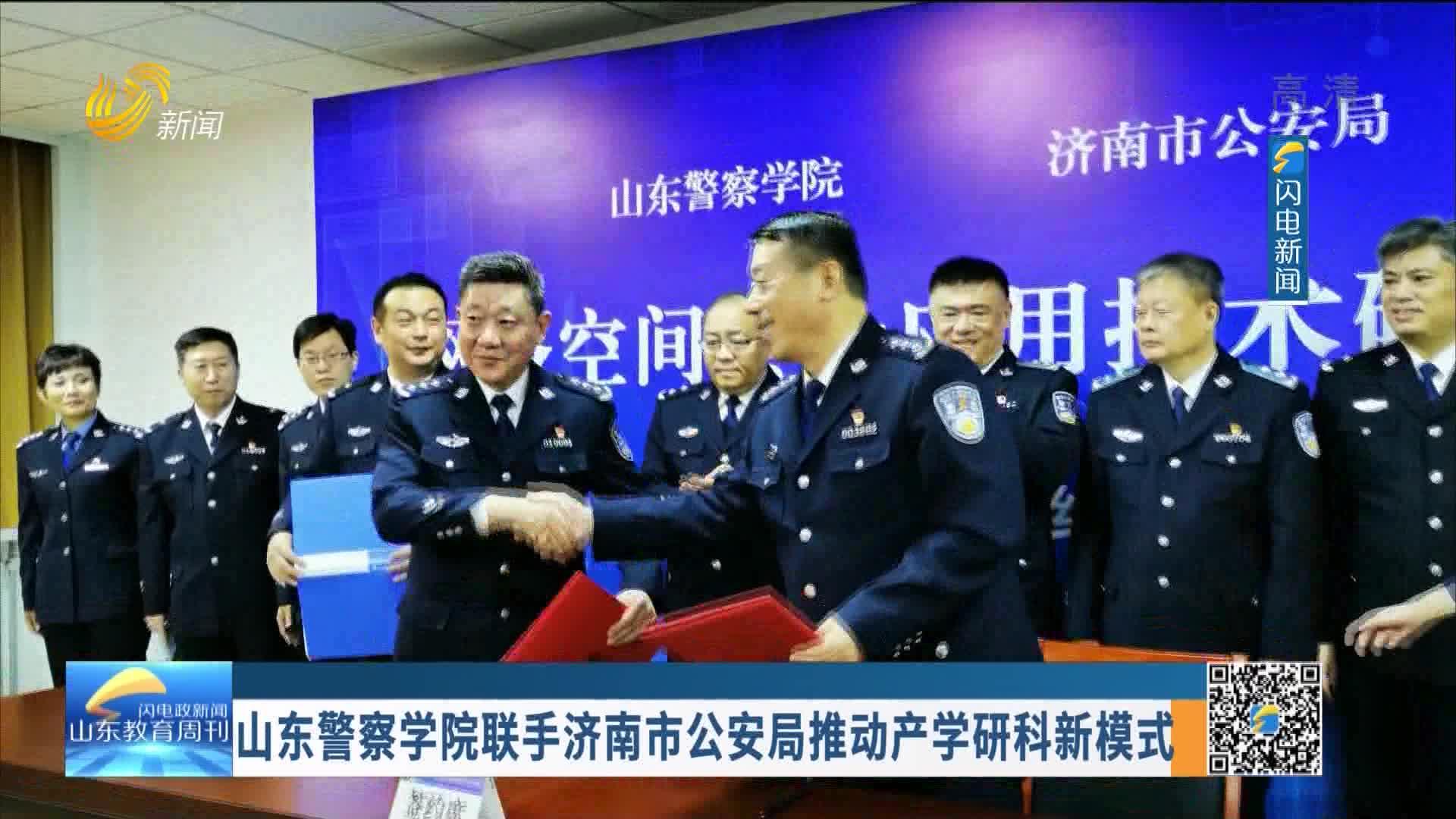 山东警察学院联手济南市公安局鞭策产学研科新模式