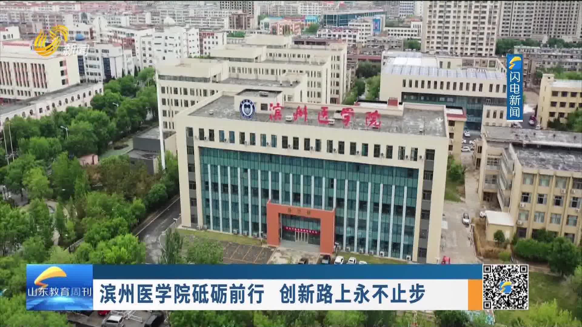 滨州医学院砥砺前行 创新路上永不止步