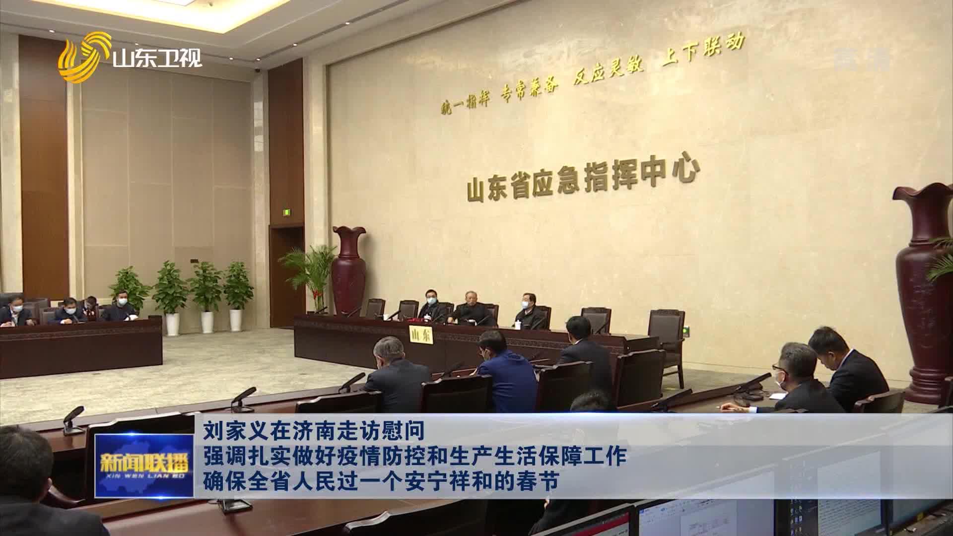刘家义在济南走访慰问 强调扎实做好疫情防控和生产生活保障工作 确保全省人民过一个安宁祥和的春节