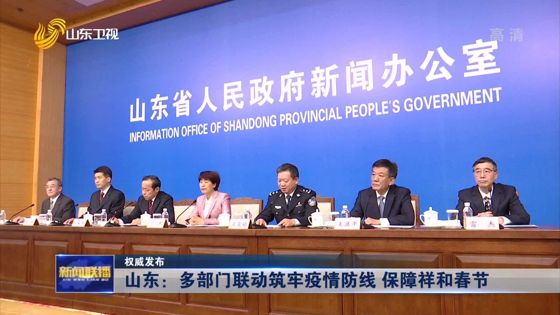 【权威发布】山东: 多部门联动筑牢疫情防线 保障祥和春节