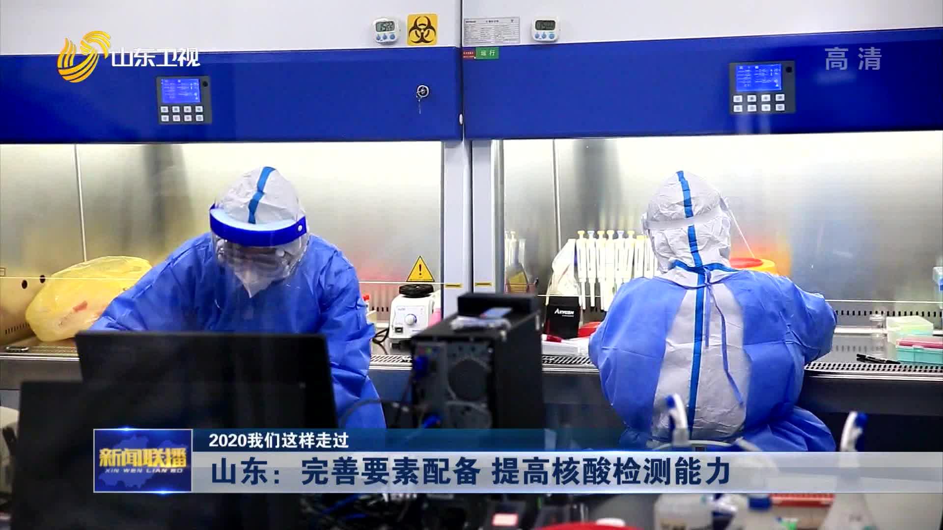 【2020我们这样走过】山东:完善要素配备 提高核酸检测能力