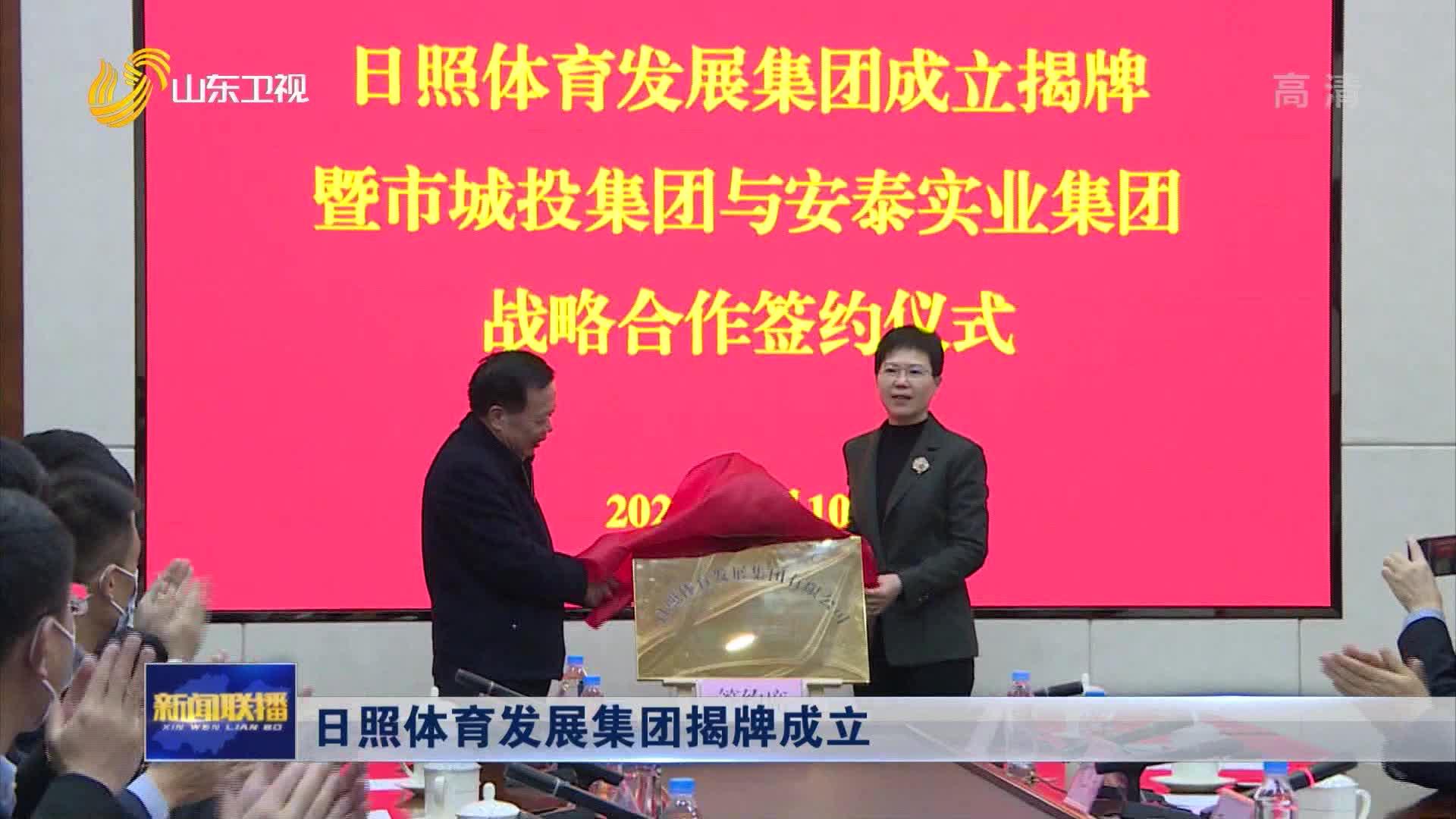 日照体育发展集团揭牌成立