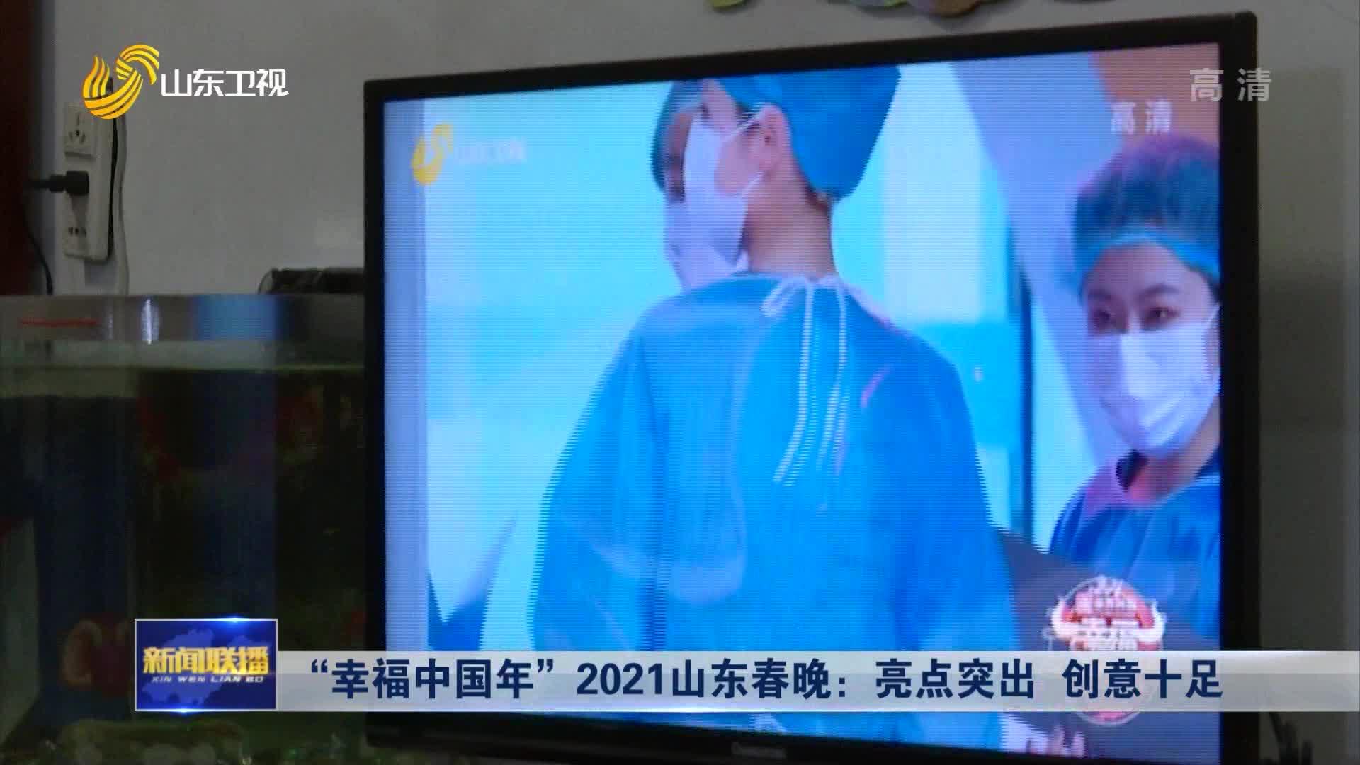 """""""幸福中国年""""2021山东春晚:亮点突出 创意十足"""