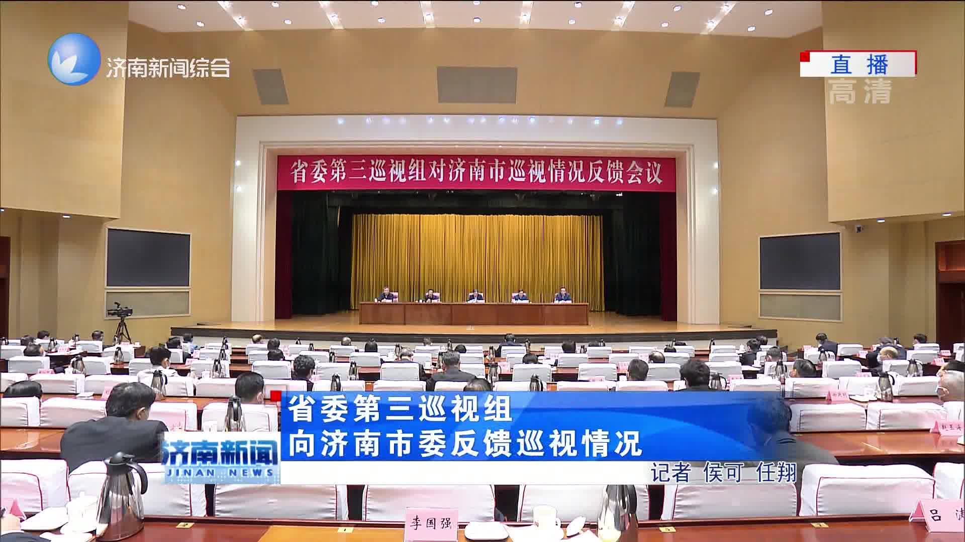 省委第三巡视组向济南市委反馈巡视情况