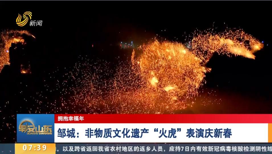 """【拥抱幸福年】邹城:非物质文化遗产""""火虎""""表演庆新春"""
